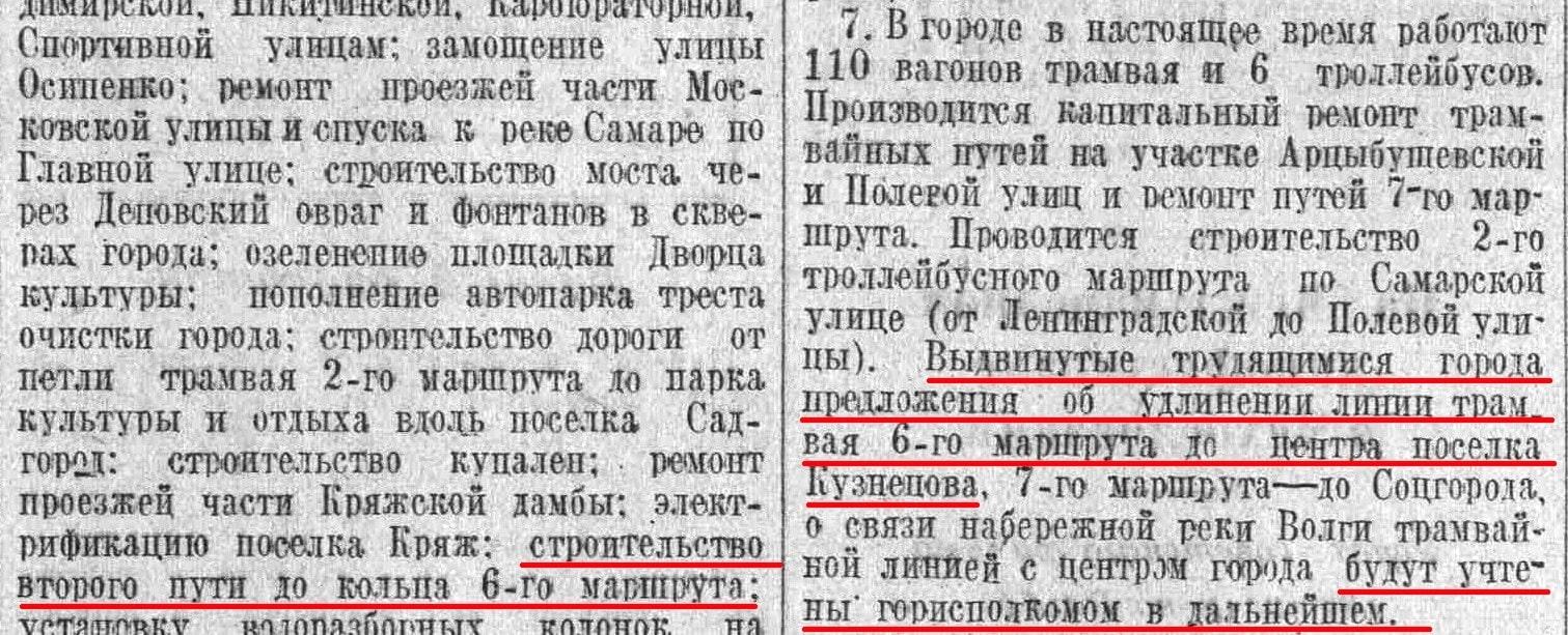 Урицкого-ФОТО-28-ВКа-1949-08-04-от Сессии Горсовета-min