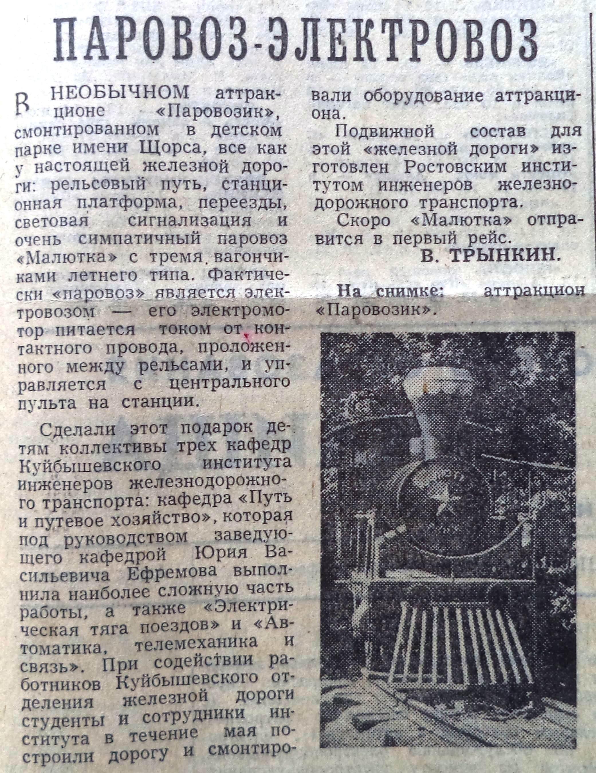 Урицкого-ФОТО-42-ВЗя-1984-06-13-паровозик из парка Щорса-min