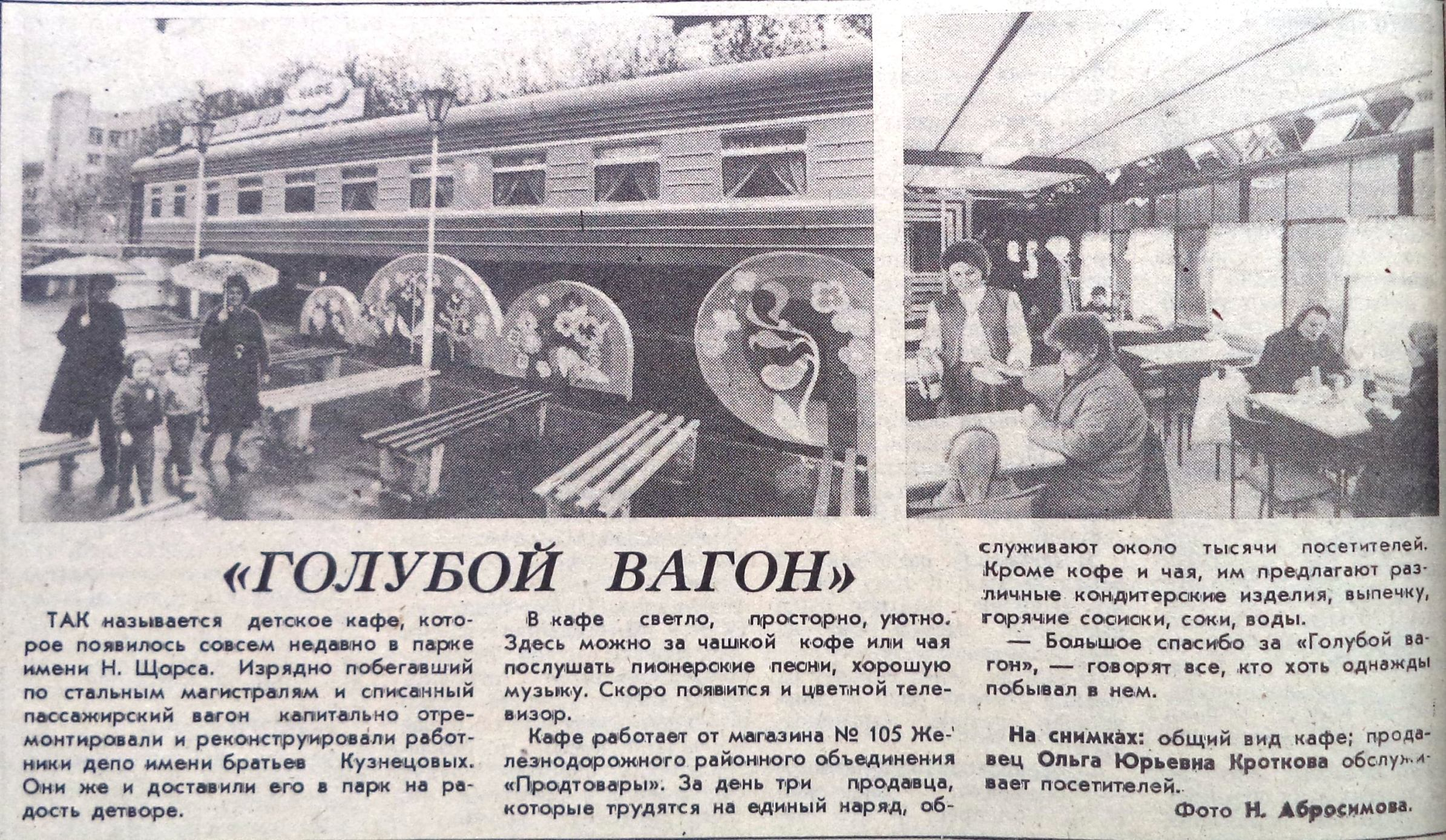 Урицкого-ФОТО-43-ВЗя-1988-05-30-кафе Голубой Вагон в Парке им. Щорса-min