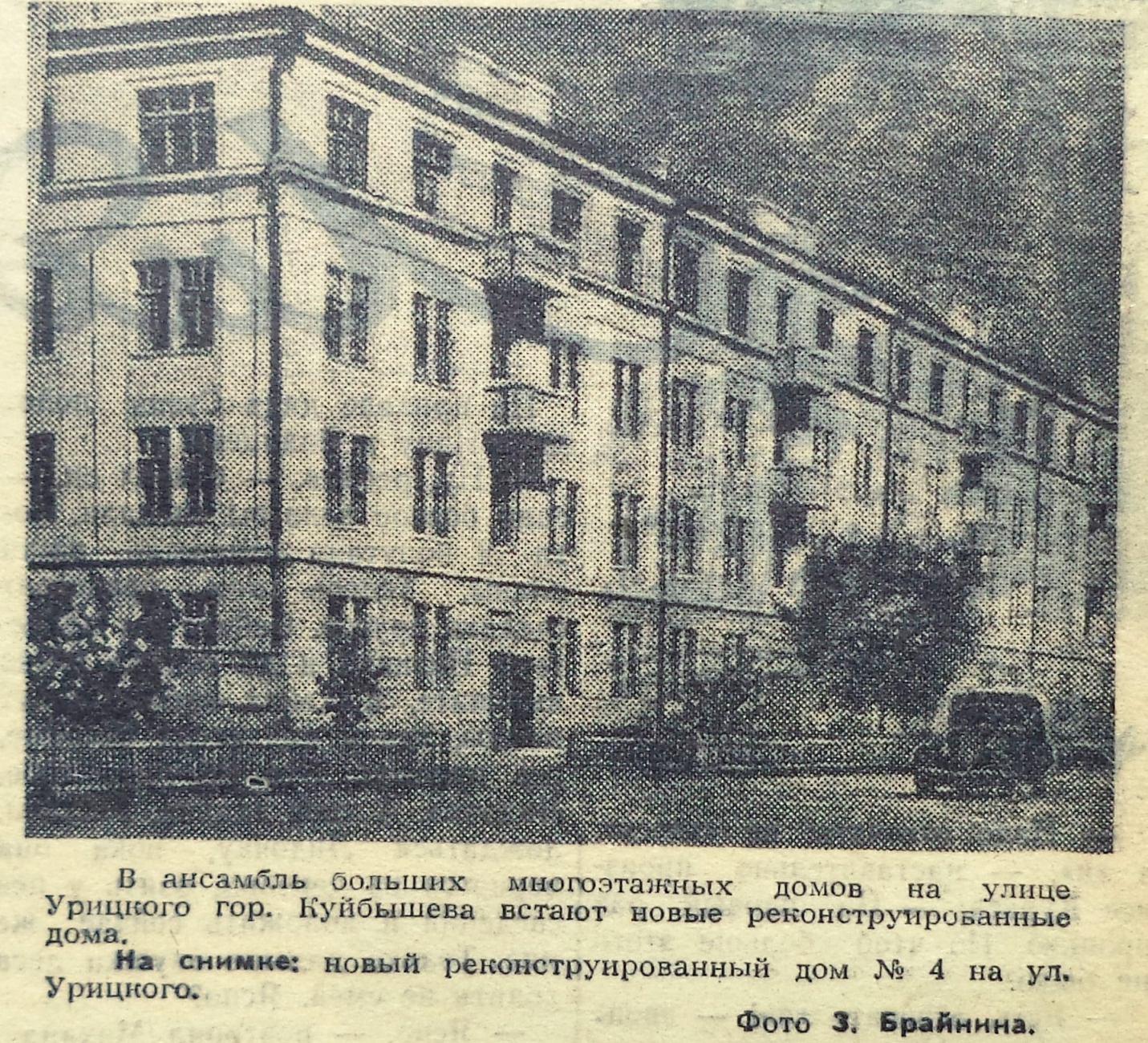 Урицкого-ФОТО-55-ВКц-1951-09-11-фото дома по Урицкого-4-min