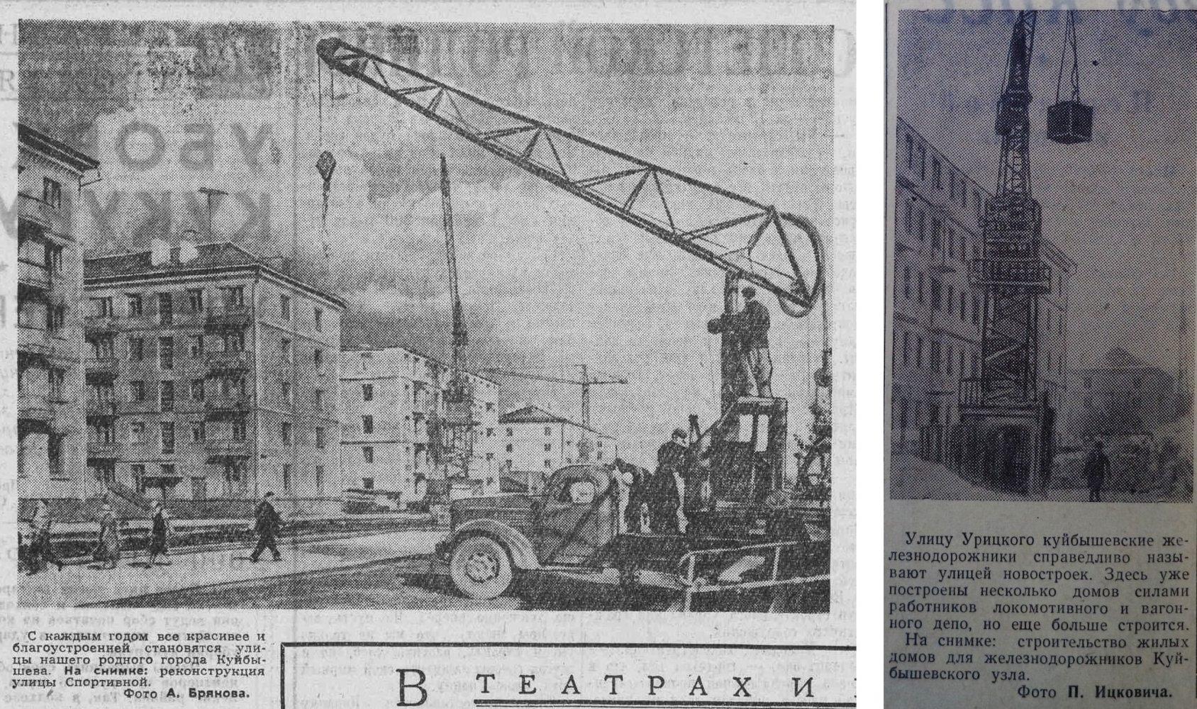 Урицкого-ФОТО-60-ВКа-1961-09-12-реконстр. ул. Спорт-min
