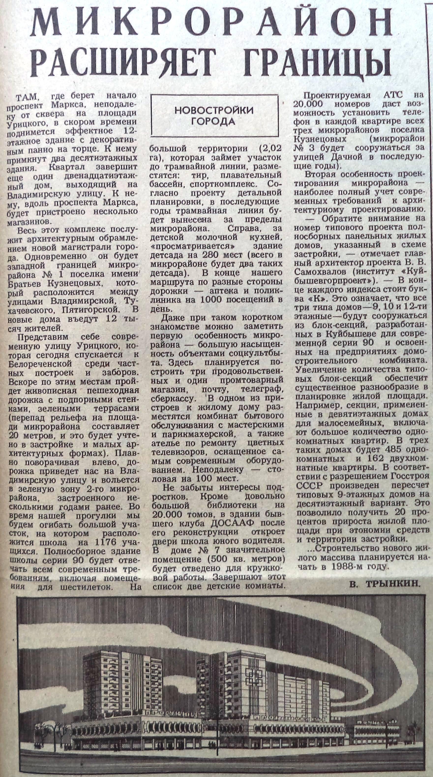 Урицкого-ФОТО-68-ВЗя-1987-05-12-про мкр. на Урицкой-min