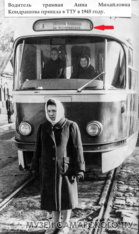 Уссурийская-ФОТО-13-Куйбышев-1950-е-фото трамвая № 1