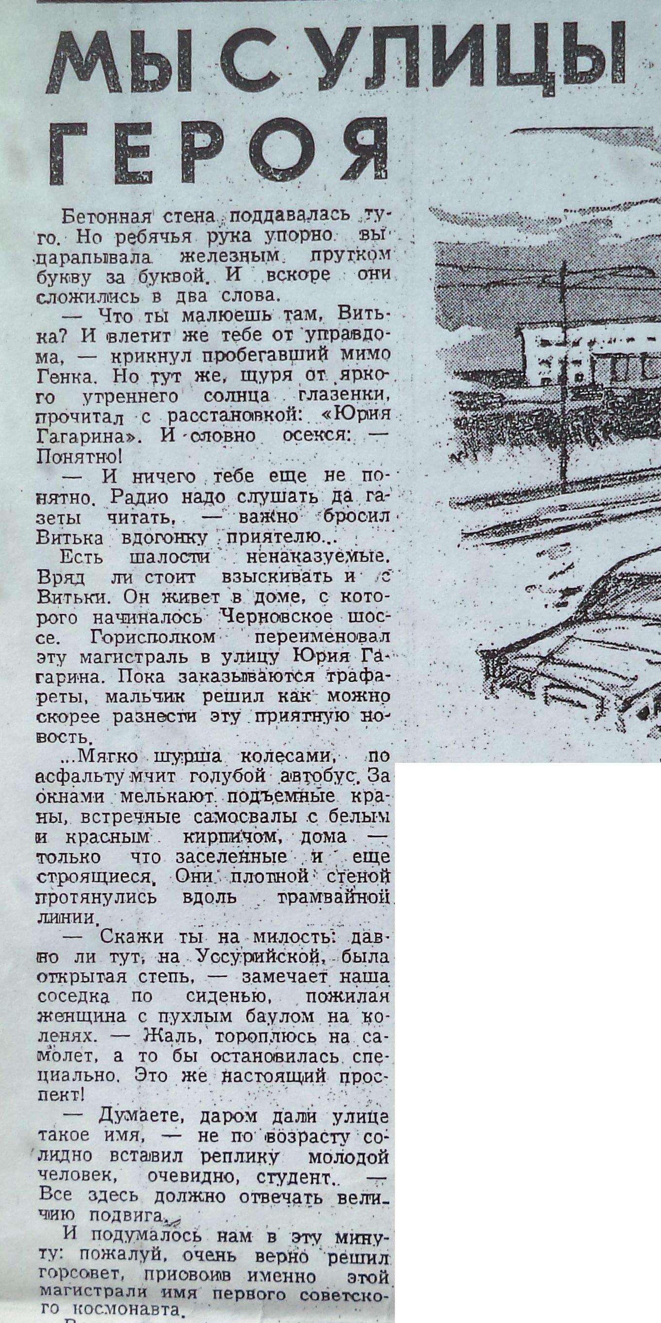 Уссурийская-ФОТО-15-ВКа-1961-04-30-с улицы героя-min(1)