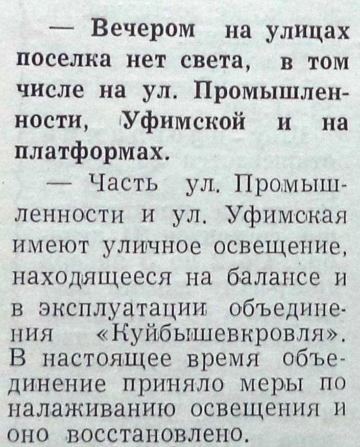 Уфимская-ФОТО-15-Электрон-1989-7 декабря