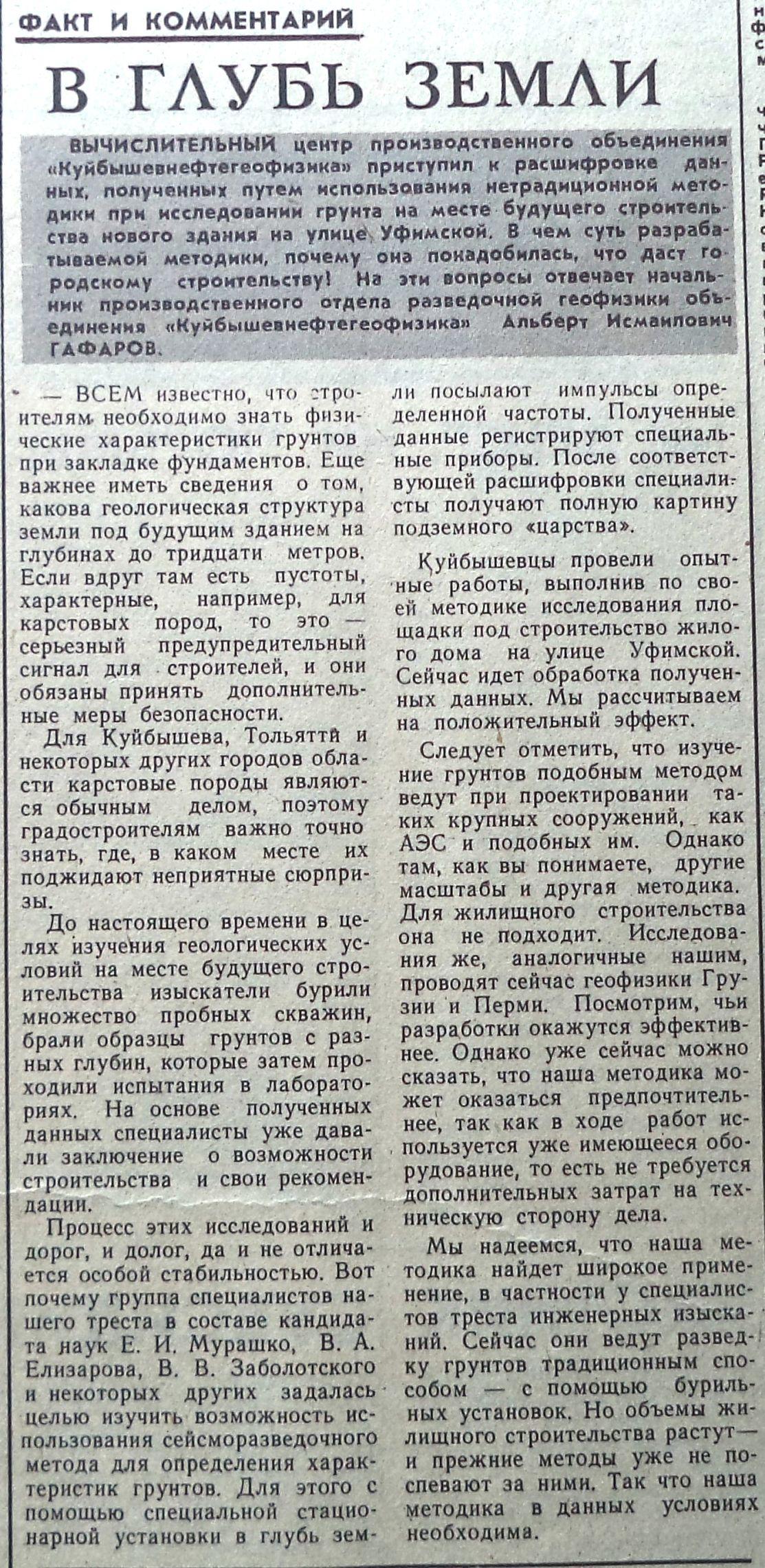 Уфимская-ФОТО-16-ВЗя-1989-11-25-геолог. исслед. на Уфимской-min