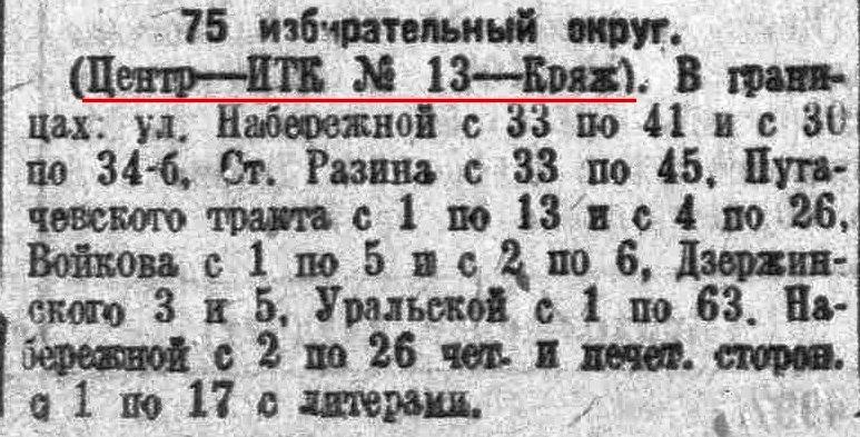 У-ФОТО-09-выборы-1939