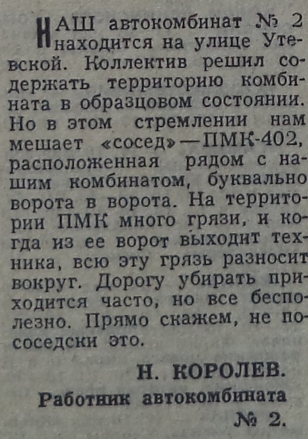 У-ФОТО-18-ВЗя-1983-05-17-неблаг-во