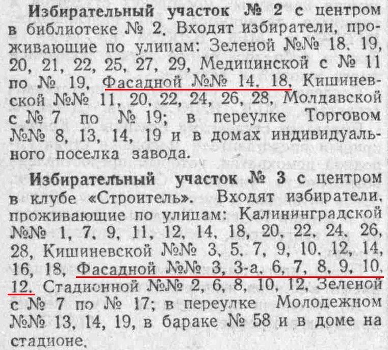 Фасадная-ФОТО-09-выборы-1954