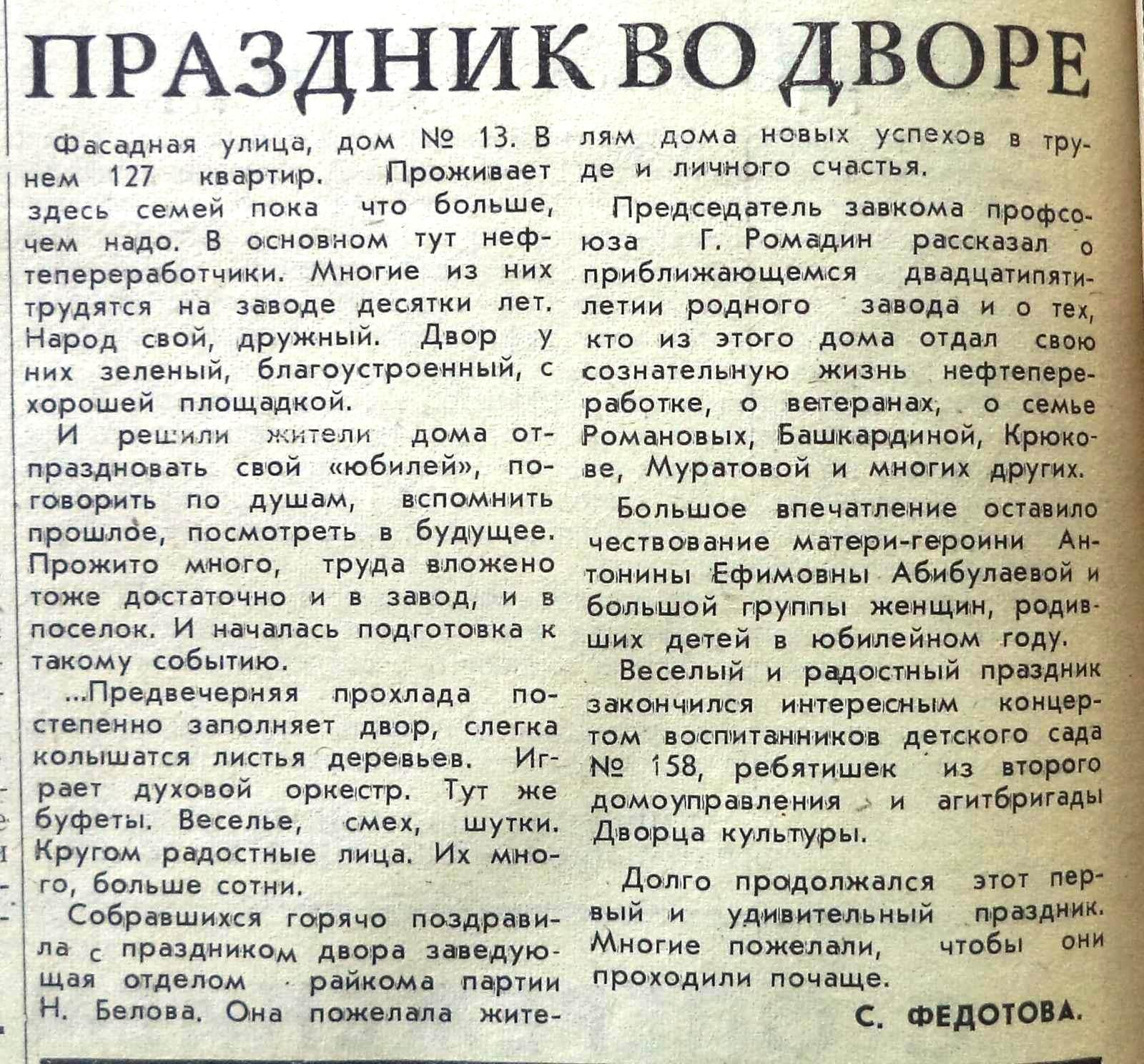 Фасадная-ФОТО-12-За Прогресс-1970-11 августа-min