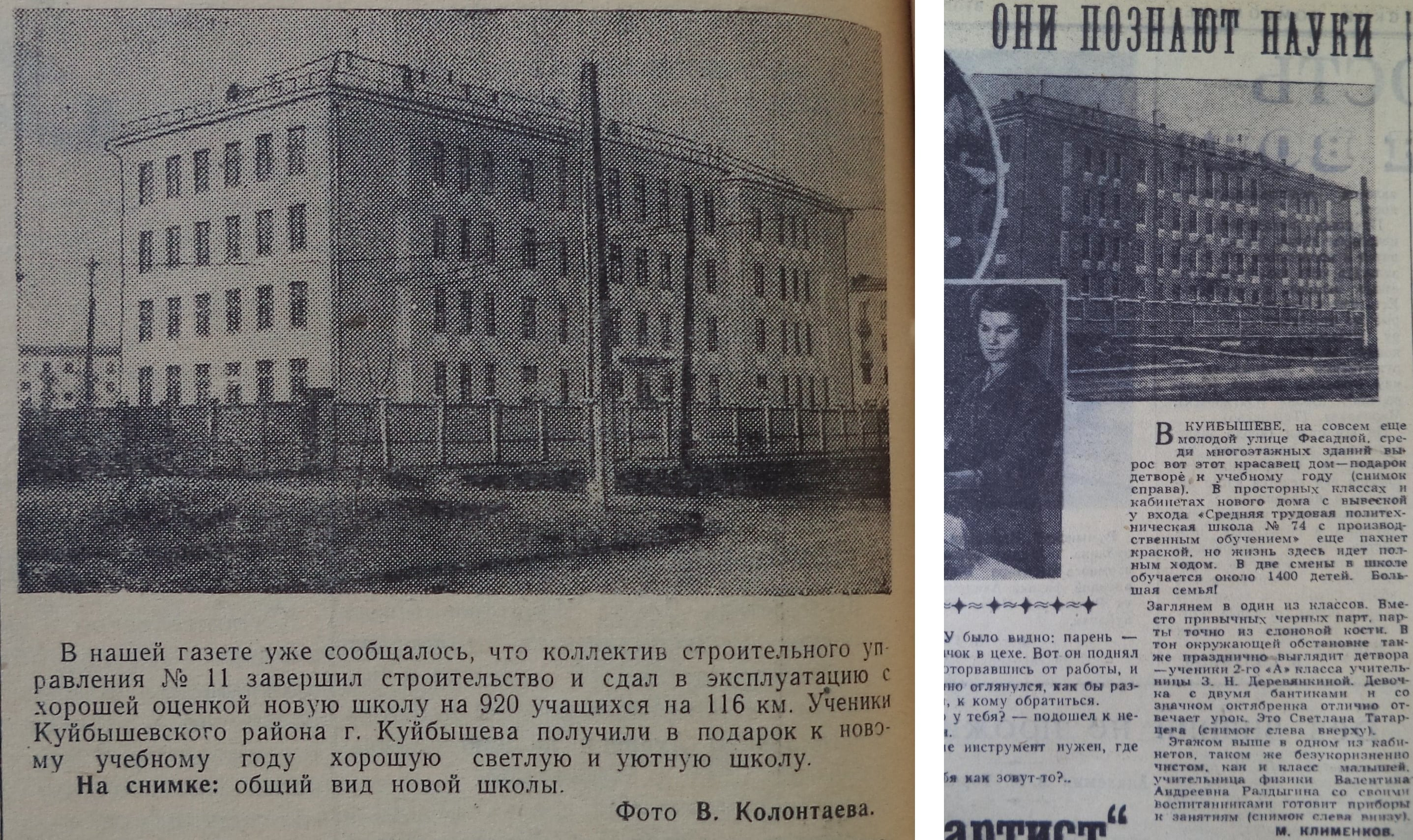 Фасадная-ФОТО-23-За Передовую Стройку-1959-18 сентября-min-min