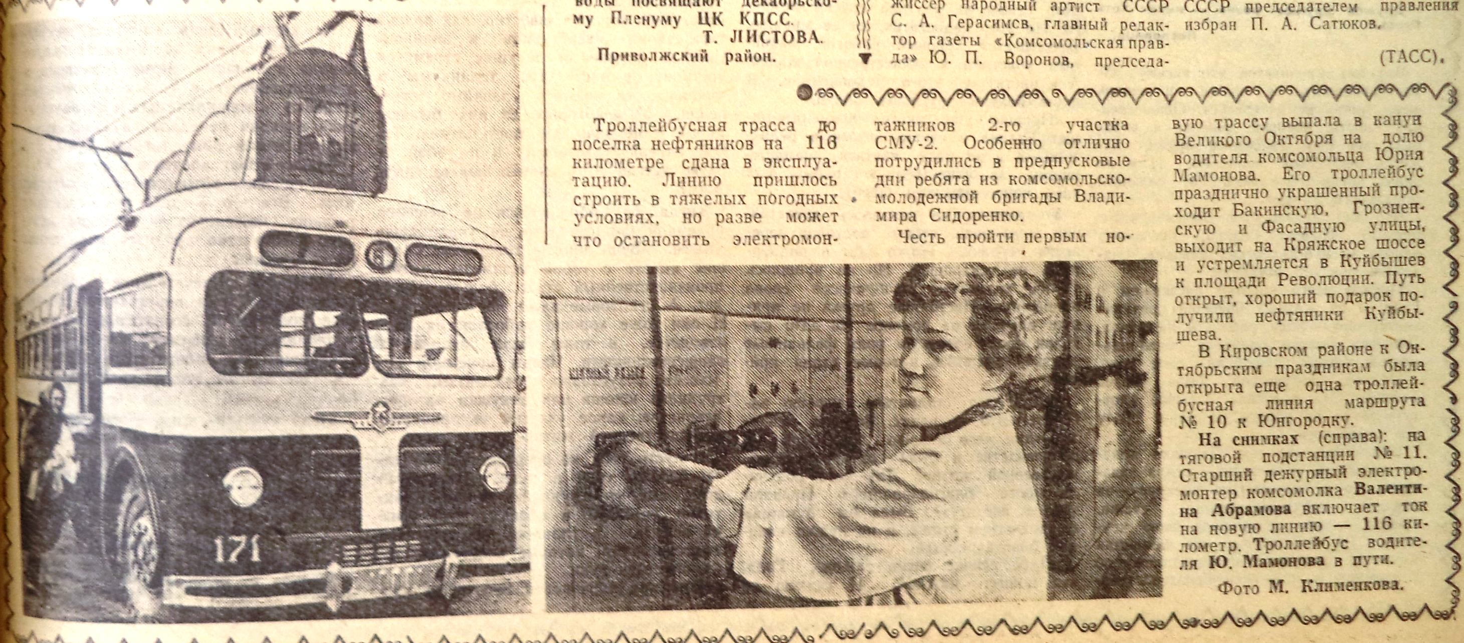 Фасадная-ФОТО-26-ВКц-1959-11-15-пуск трол. маршрута