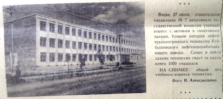 Фасадная-ФОТО-28-За Передовую Стройку-1968-28 июня-min