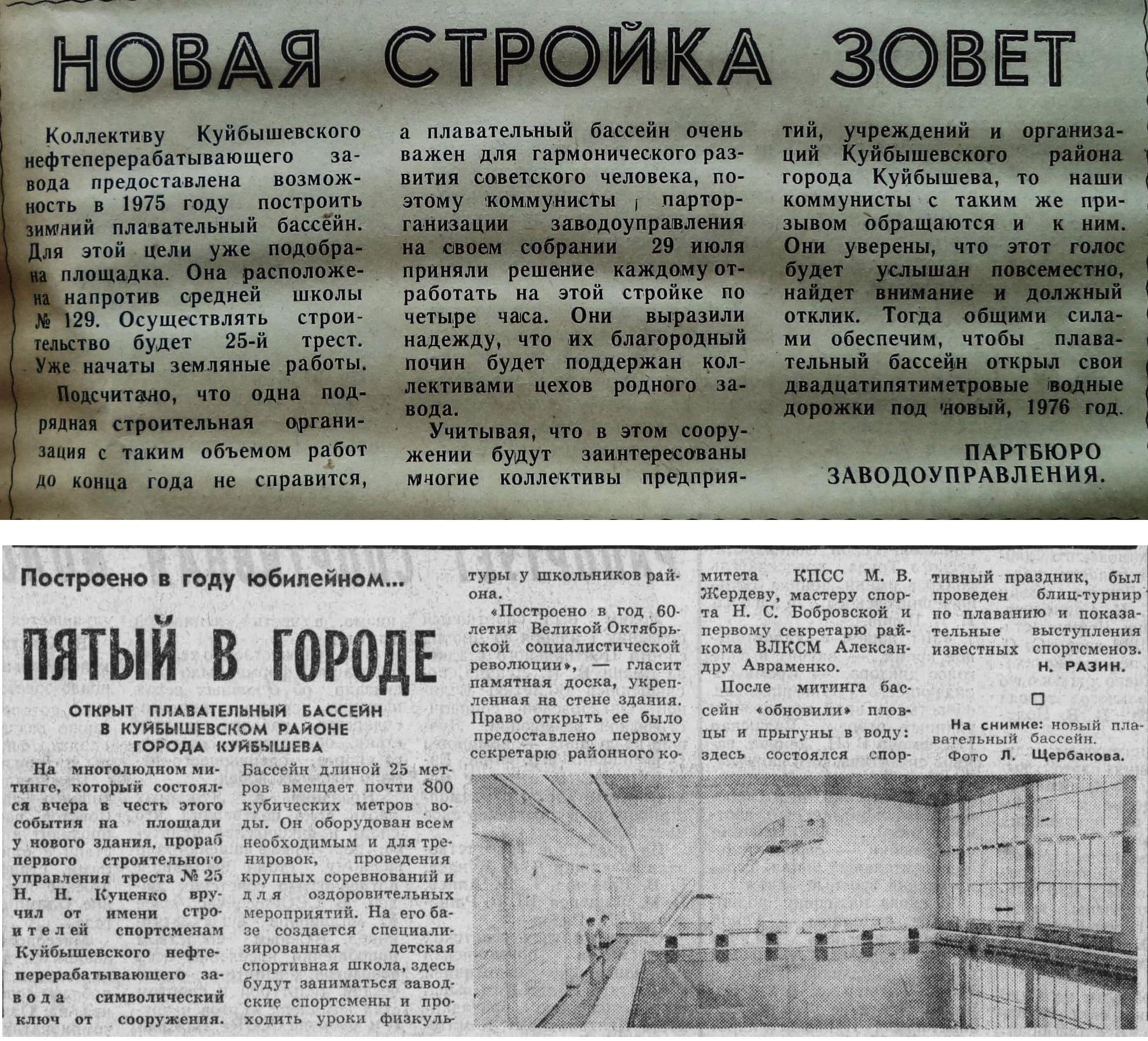 Фасадная-ФОТО-34-За Прогресс-1975-5 августа-min