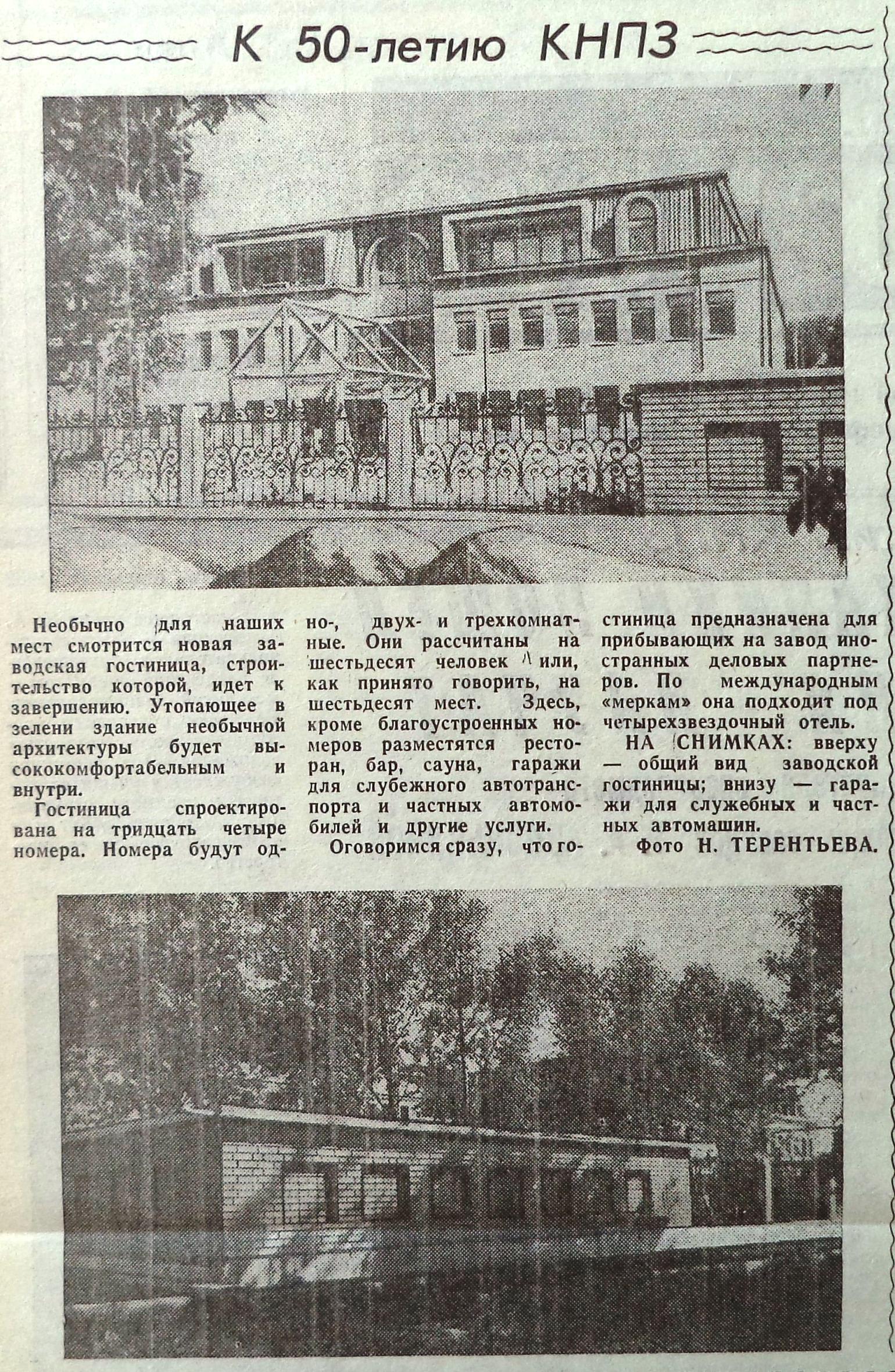 Фасадная-ФОТО-37-За Прогресс-1995-27 июня-min