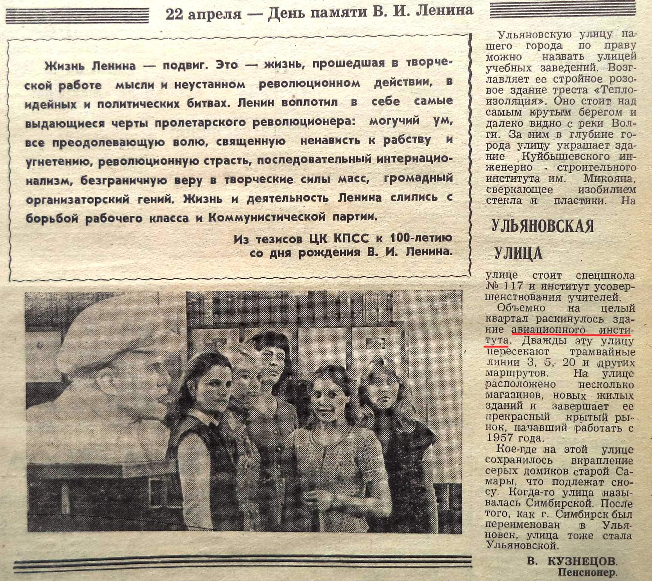 1 -- FOTO-Ulyanovskaya-Za_sovetskiy_stanok-1981-04-20-ob_ul_Ulyan-min