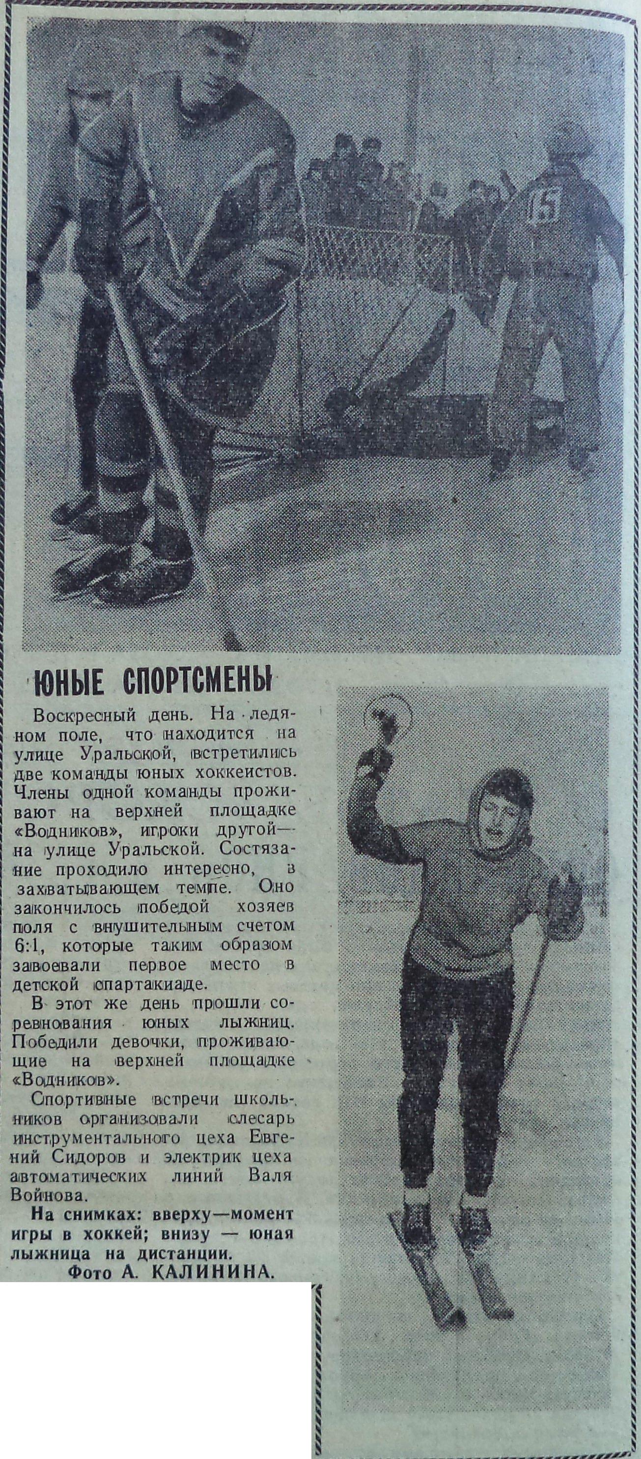 Za_avtomatizatsiyu-1967-03-23-detskiy_sport_na_ul_Uralskoy-min