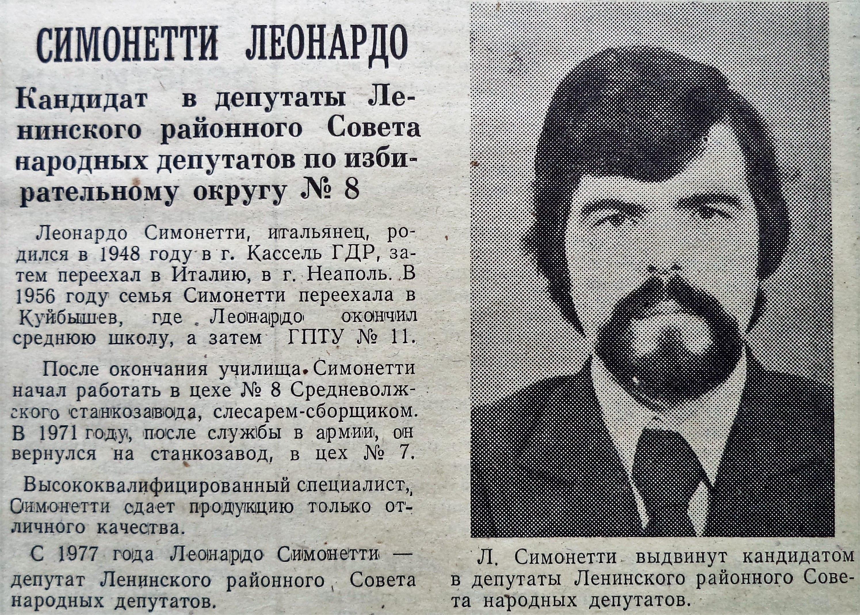 Газетная заметка от 11 февраля 1980 года. Найдена Евгением Альмяшевым