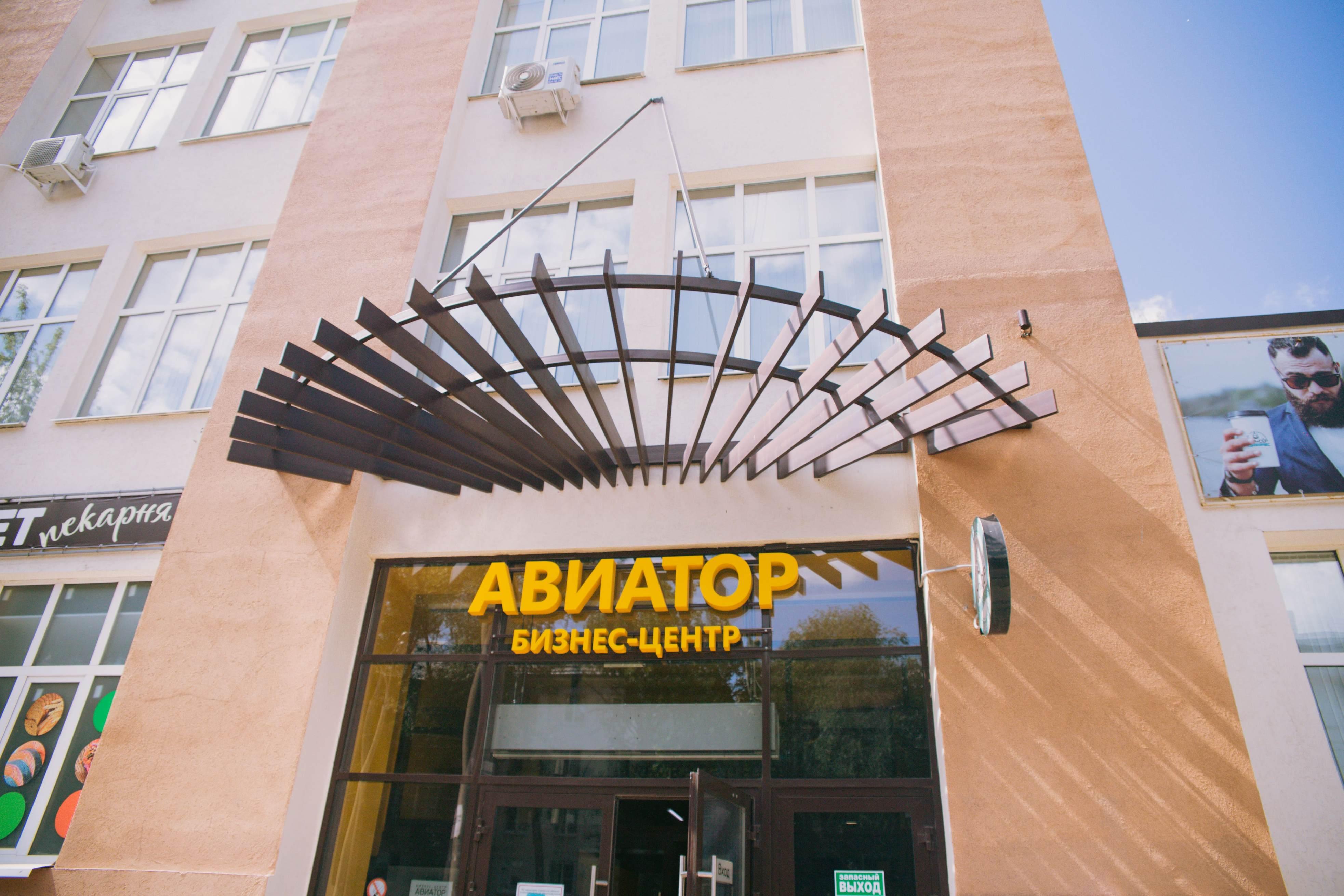 Бизнес центр в здании бывшего НИИ