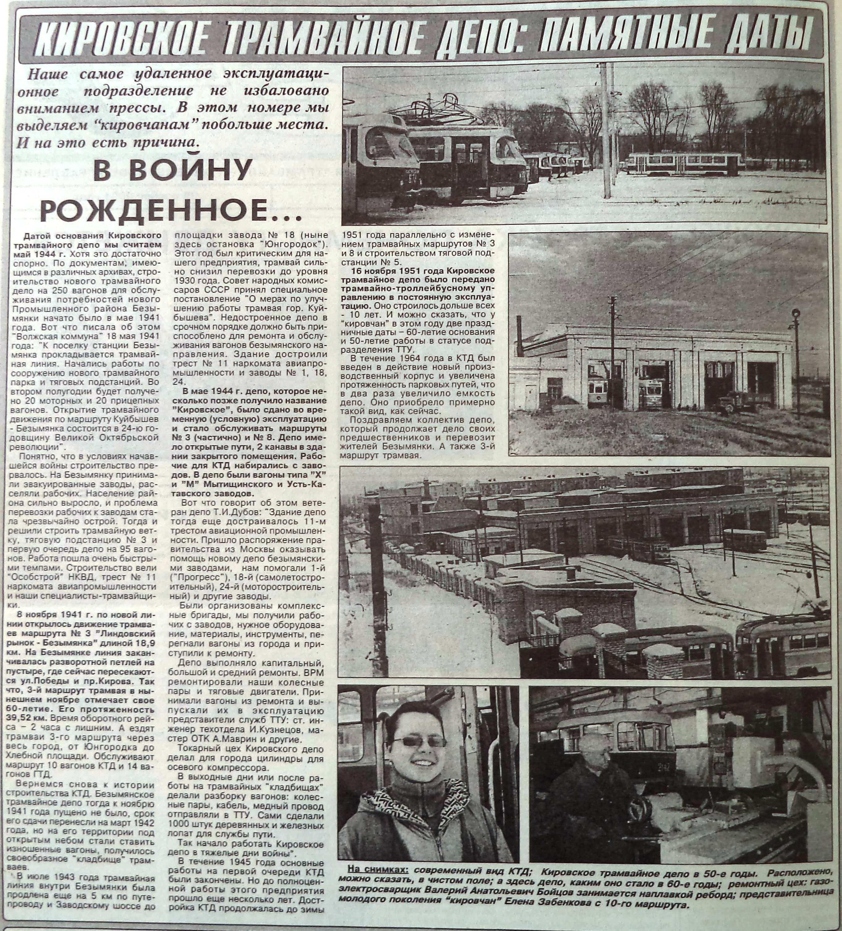 История Кировского трамвайного депо