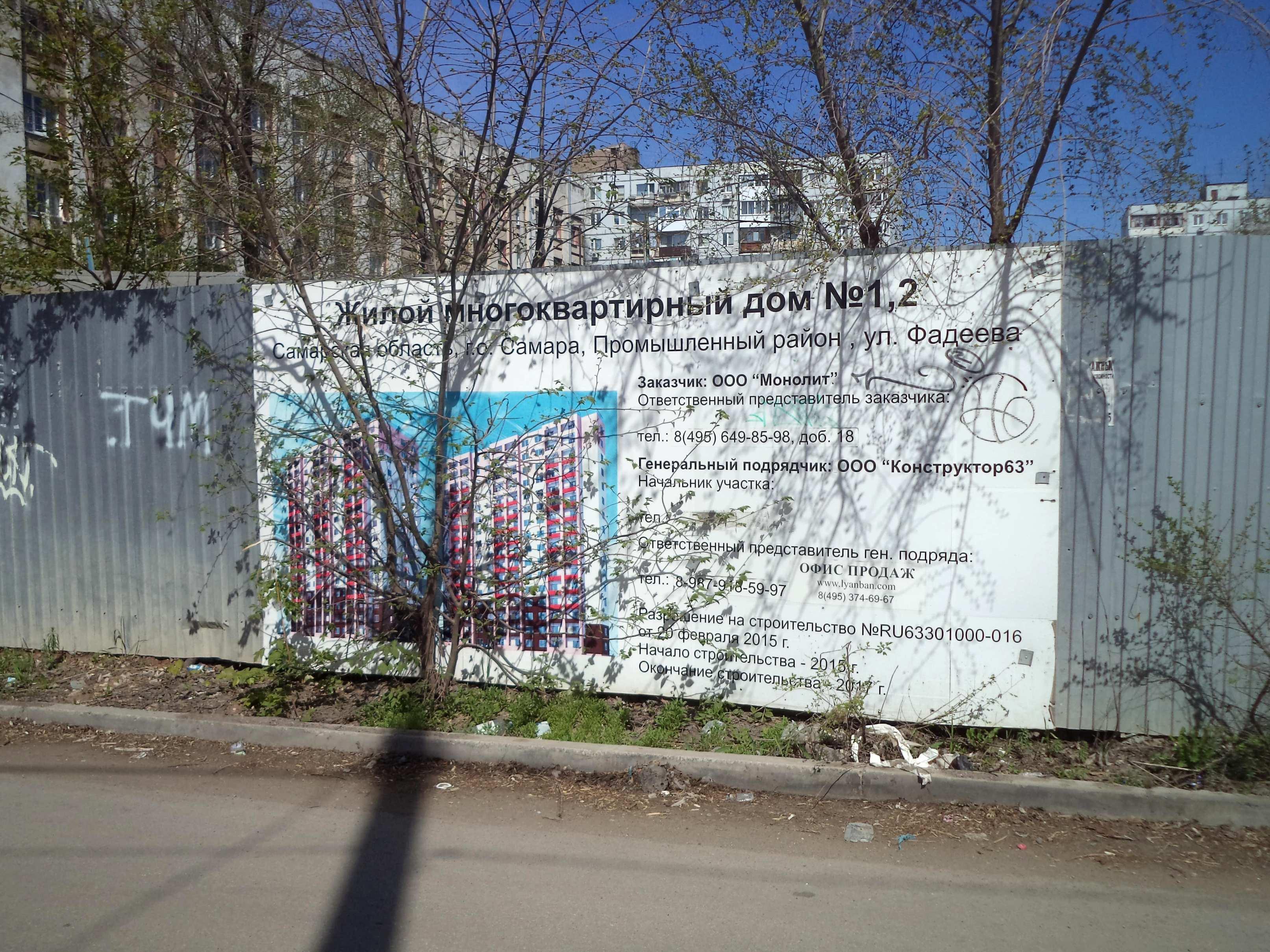 Монолит на улице Фадеева
