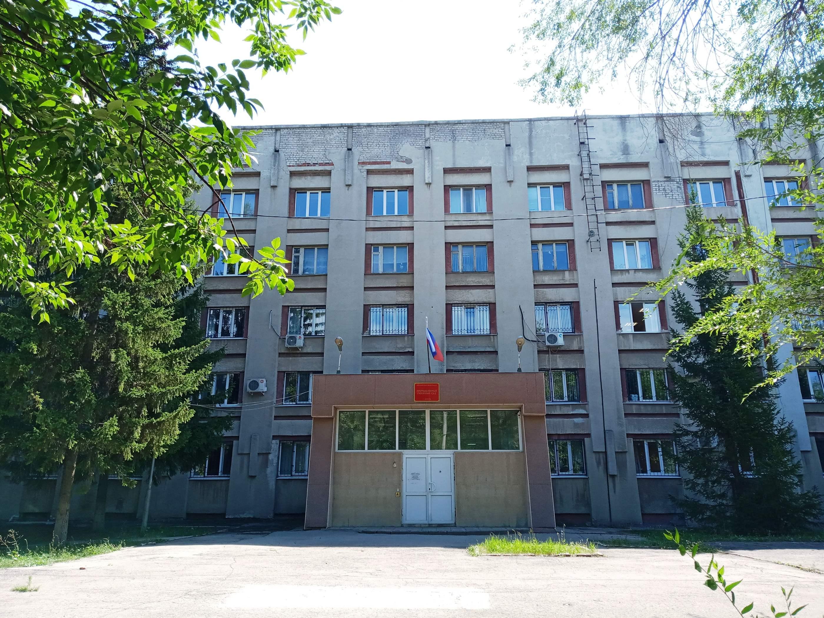 Промышленный районный суд