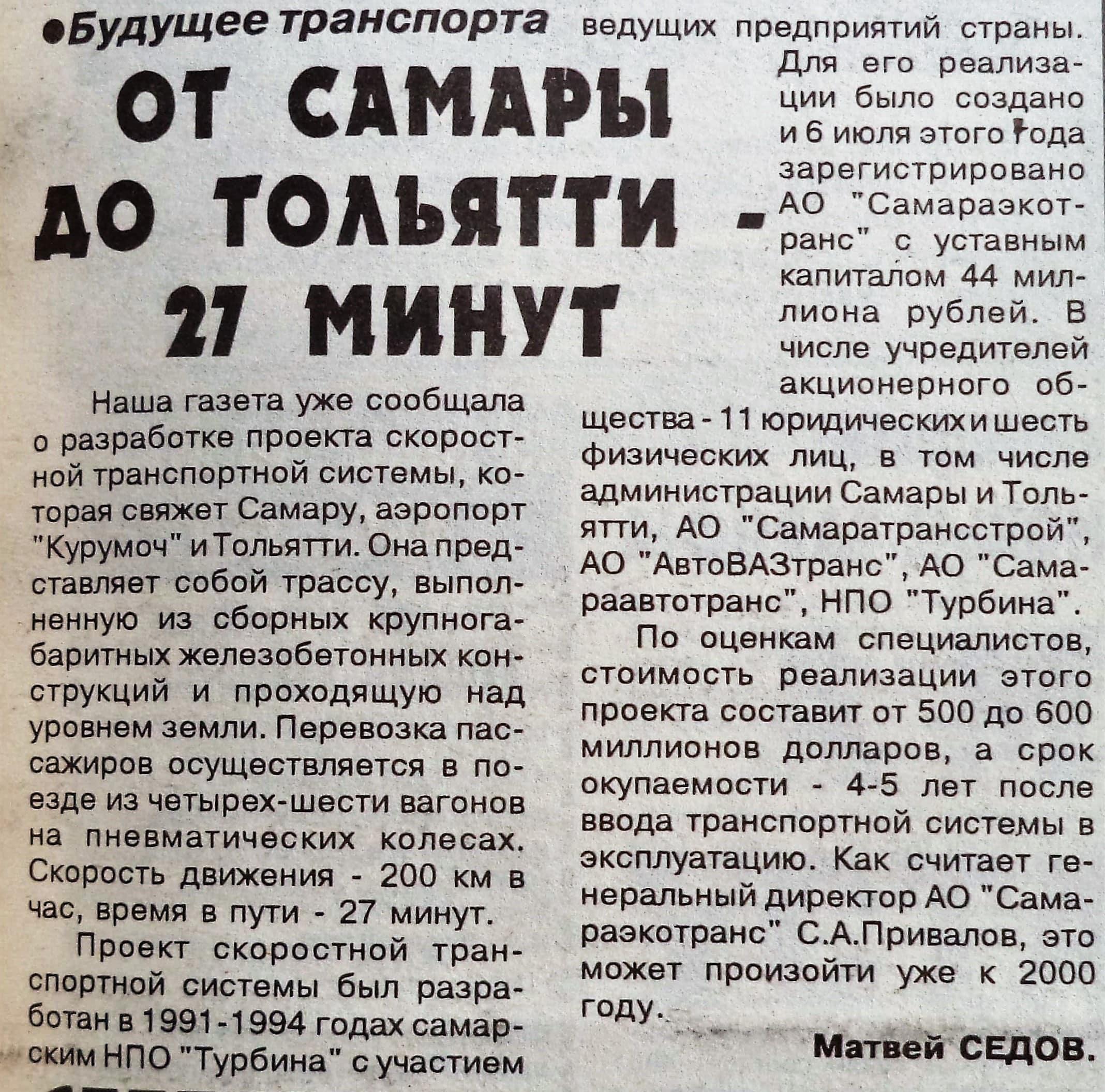 Скоростная железная дорога Самара - Тольятти