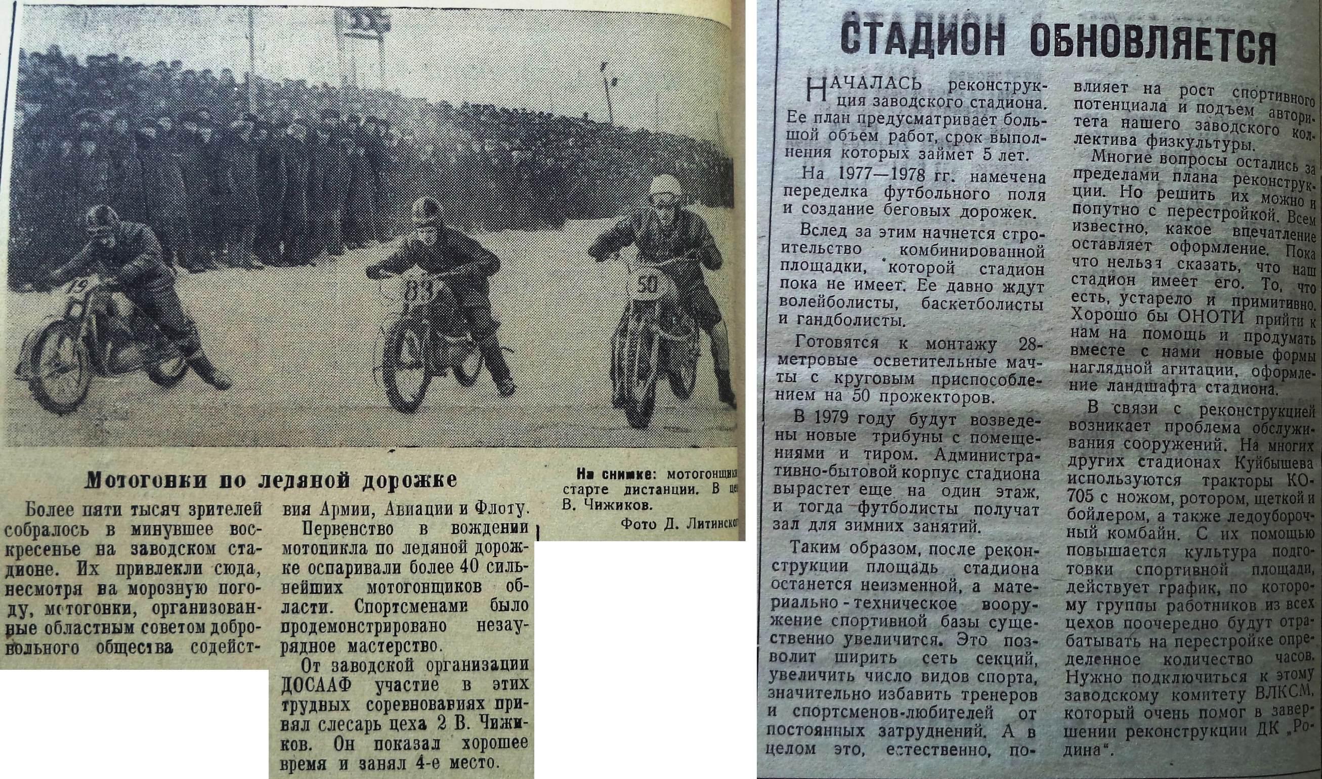 Стадионы-ФОТО-06-За ударные темпы-1960-30 января-min