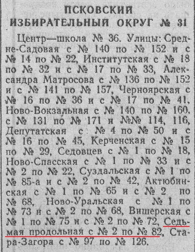 Фадеева-ФОТО-06-выборы-1967