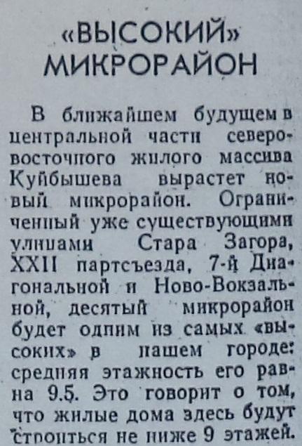 Фадеева-ФОТО-07-ВКц-1967-06-03-перспективы города