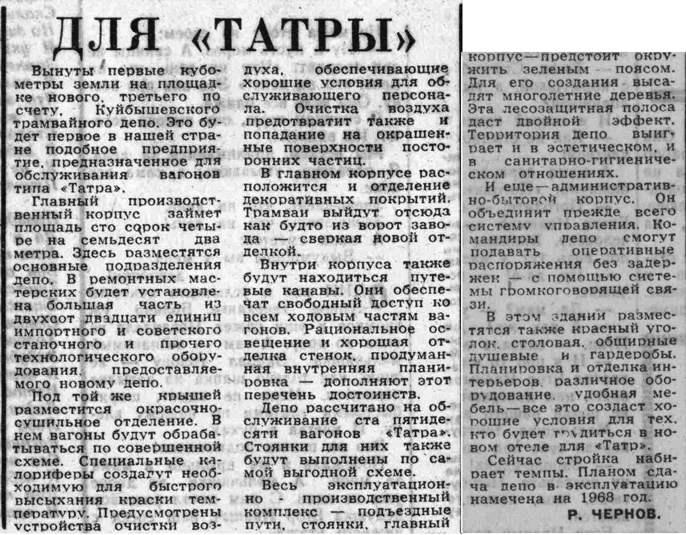 Фадеева-ФОТО-09-ВКа-1966-11-26-начало стр-ва СТД
