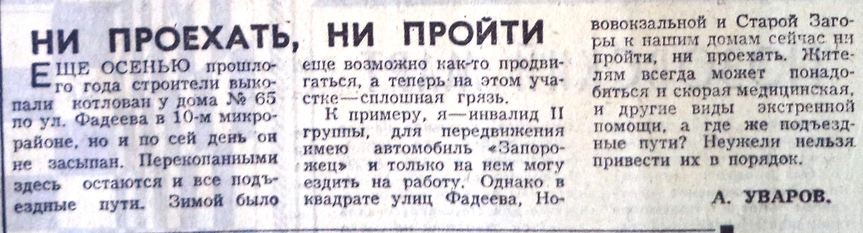Фадеева-ФОТО-18-ВЗя-1972-03-30-проблемы благ-ва на Фад.-min