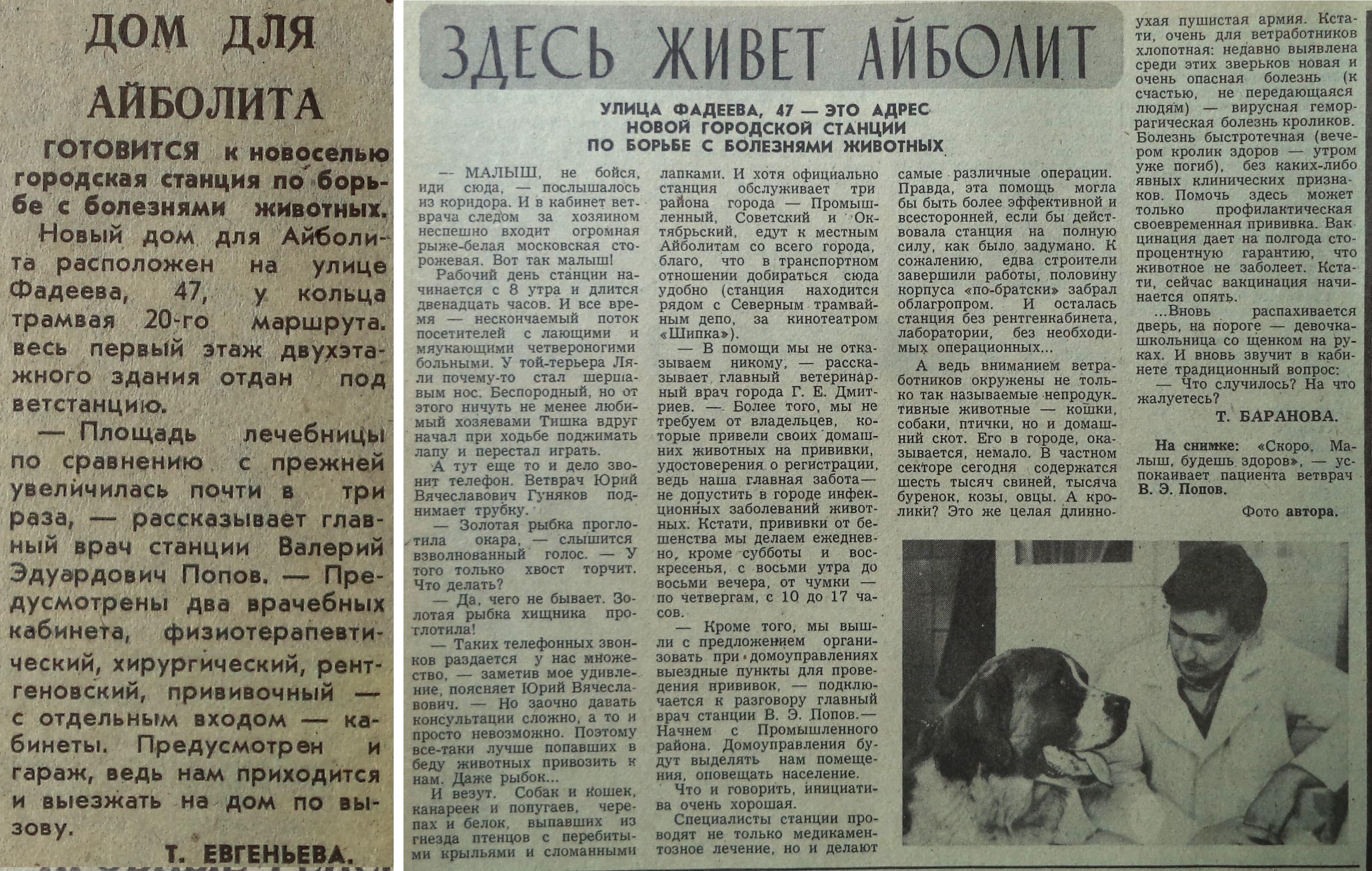 Фадеева-ФОТО-22-ВЗя-1987-07-30-горветлечебница на Фадеева