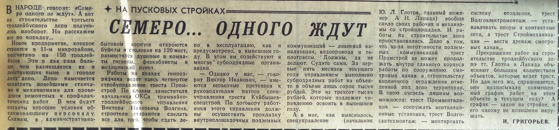Фадеева-ФОТО-29-ВЗя-1976-06-29-пробл. стр-ва СТД-min