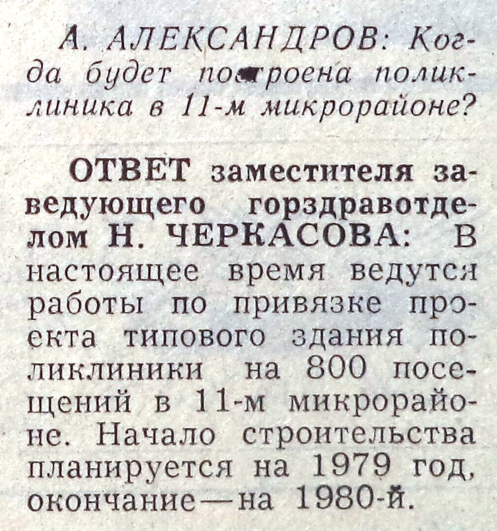 Фадеева-ФОТО-43-ВЗя-1978-05-20-о поликл. на Фад.