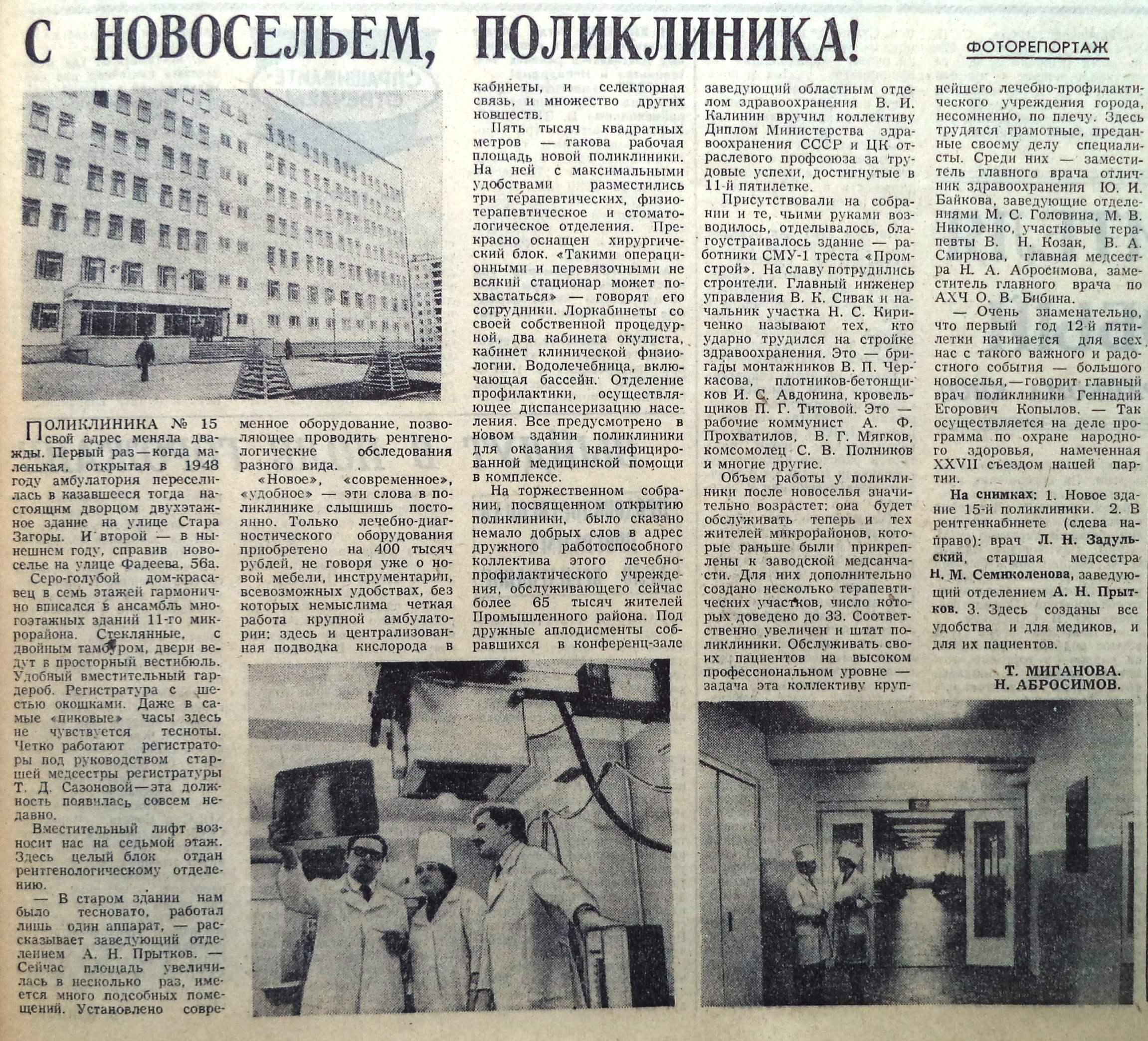 Фадеева-ФОТО-46-ВЗя-1986-04-12-открытие Поликл.15