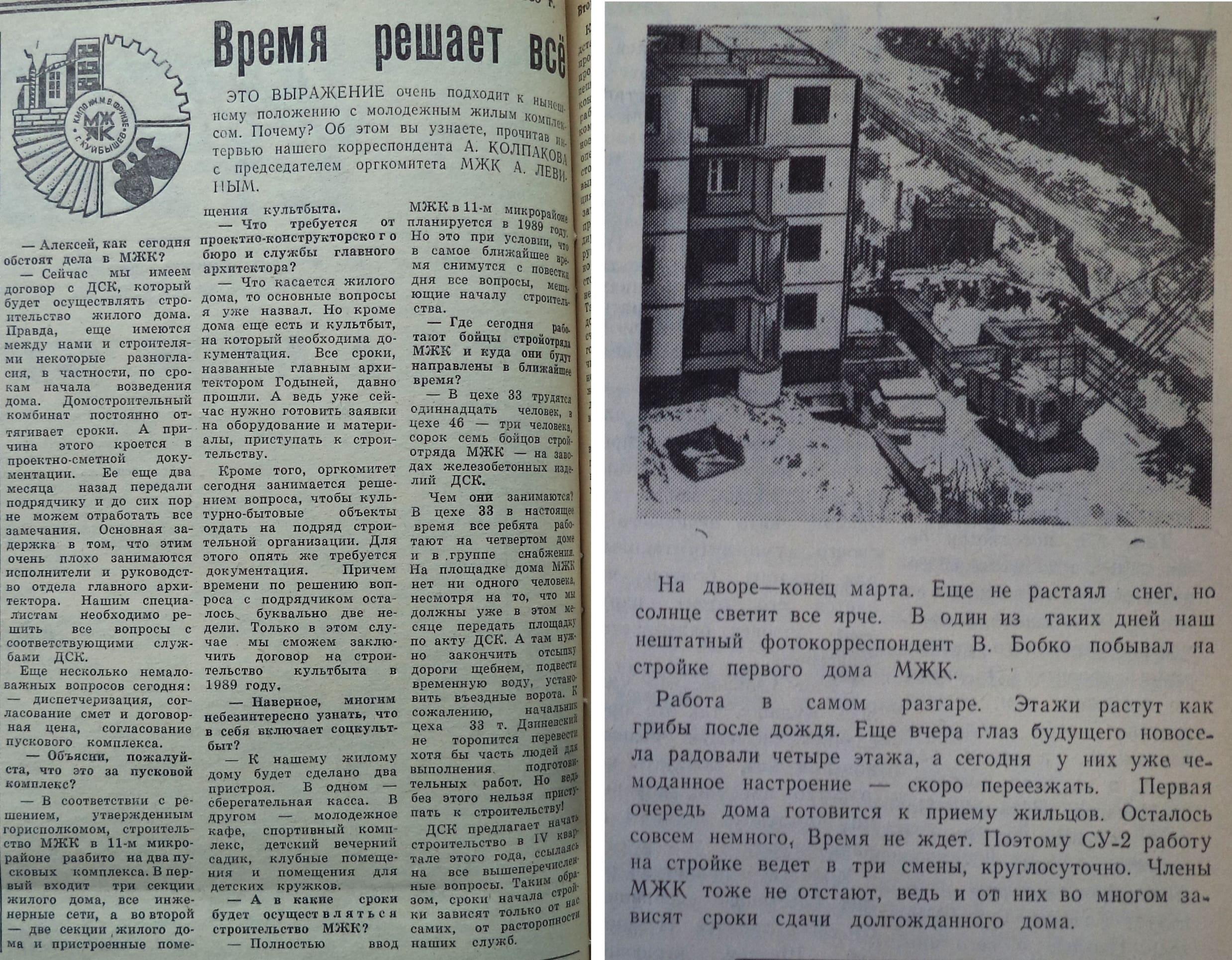 Фадеева-ФОТО-48-Моторостроитель-1988-17 мая