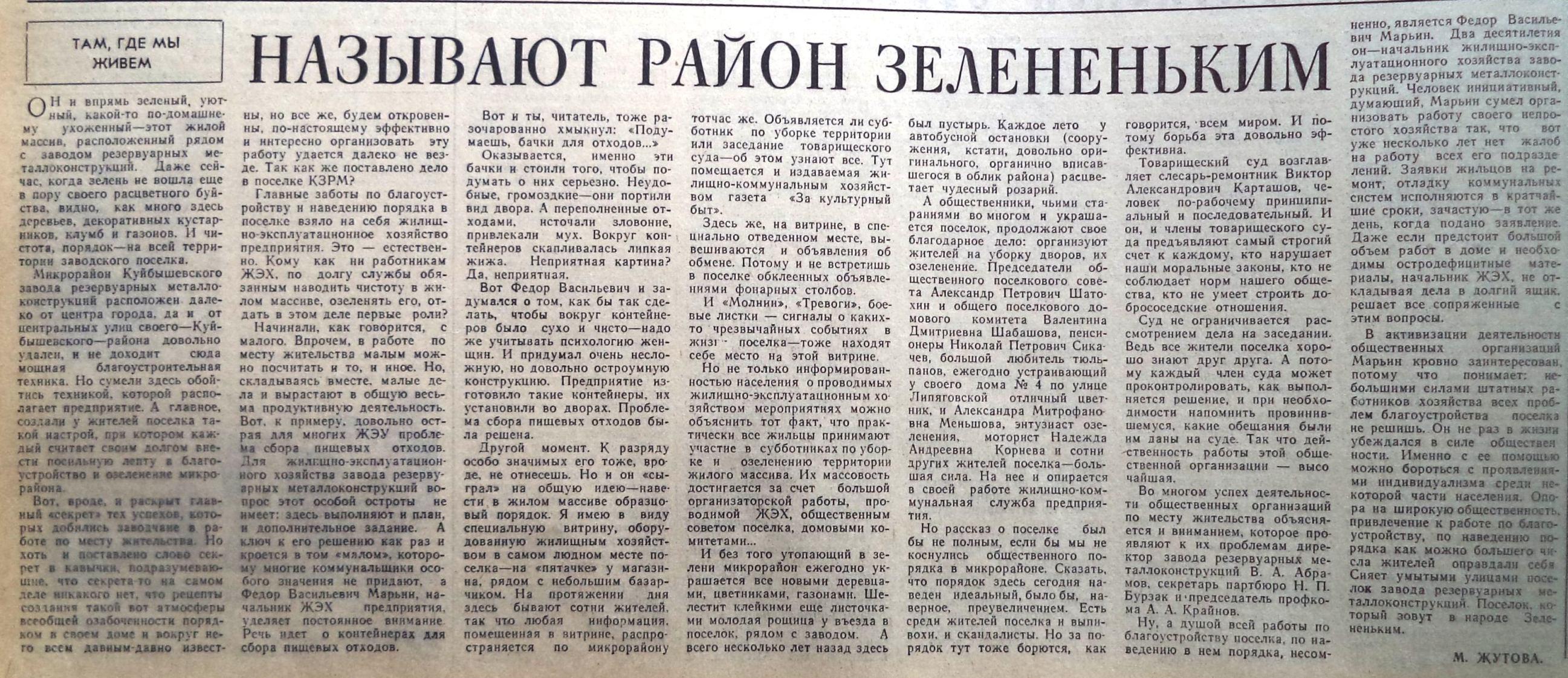 Фестивальная-ФОТО-00-ВЗя-1985-05-30-о посёлке на 113 км-min
