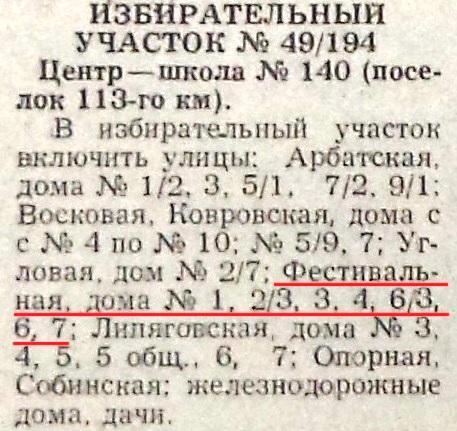 Фестивальная-ФОТО-06-выборы-1989