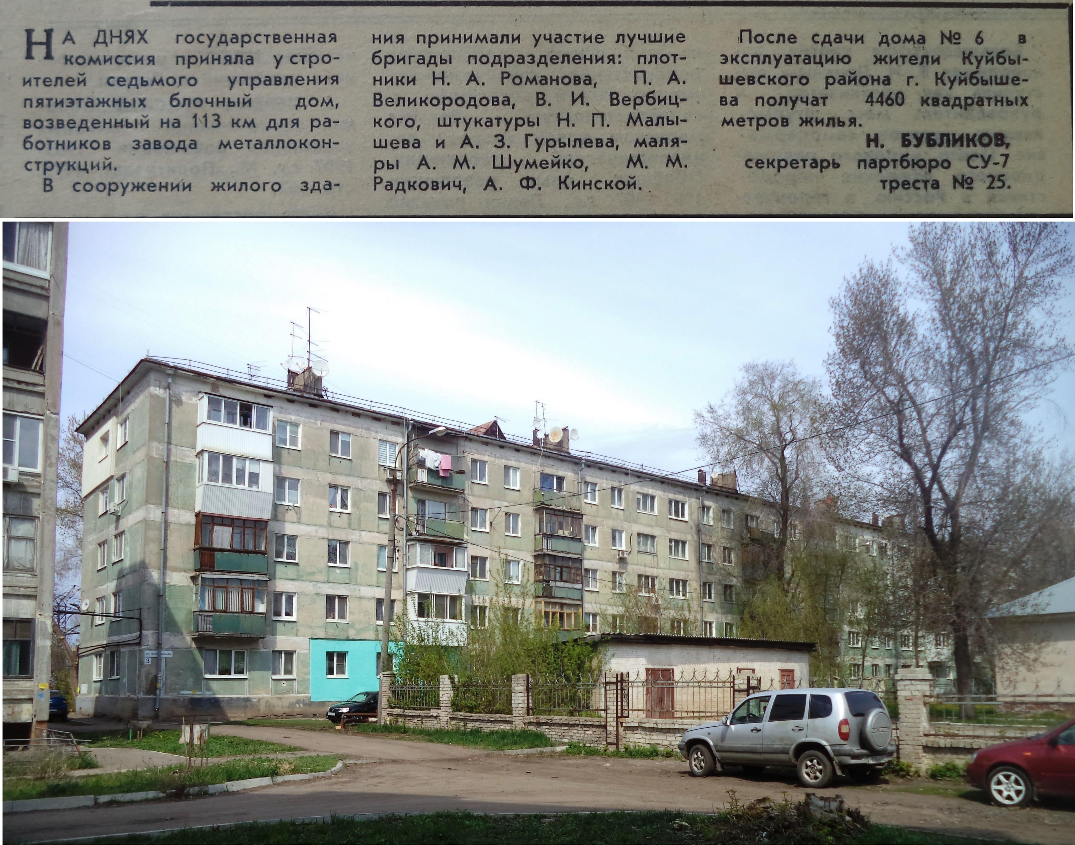 Фестивальная-ФОТО-17-За Передовую Стройку-1975-16 апреля-min