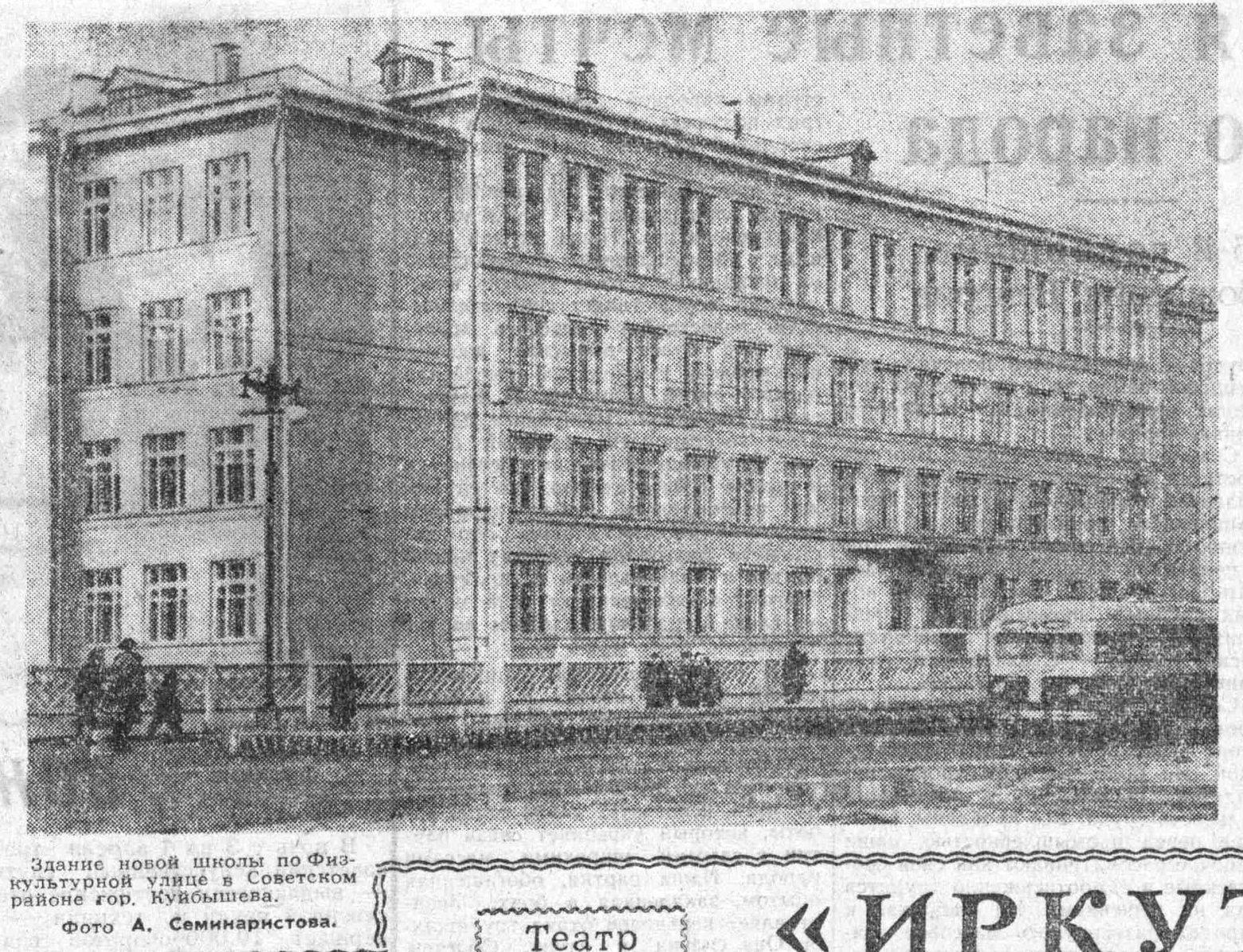 Физкультурная-ФОТО-32-ВКа-1960-04-03-новая школа на Физк.-min