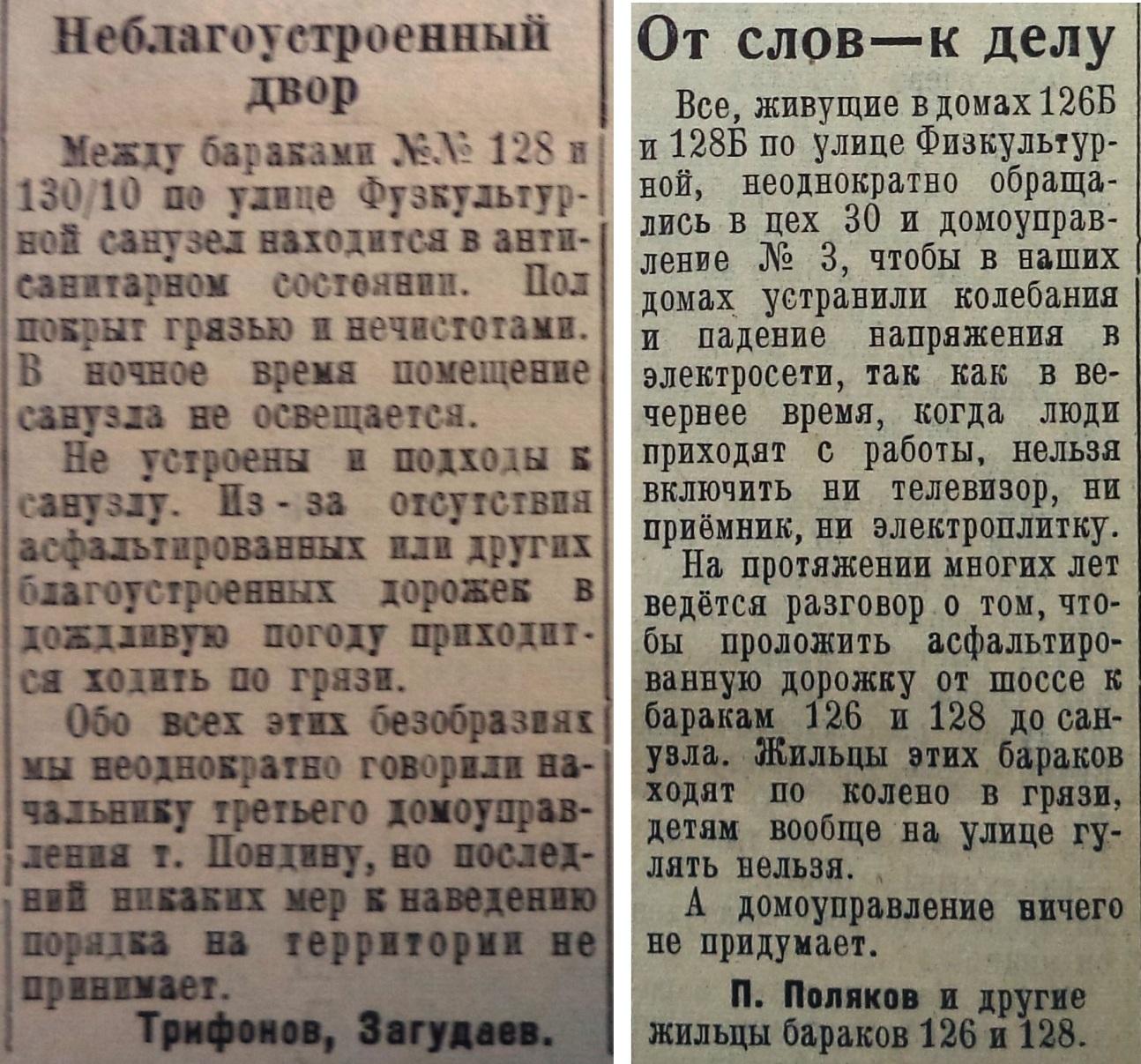 Физкультурная-ФОТО-49-За ударные темпы-1959-10 октября-Y-min