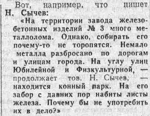 Физкультурная-ФОТО-52-ВКа-1961-04-25-про конный парк на Юбил.-Физк.
