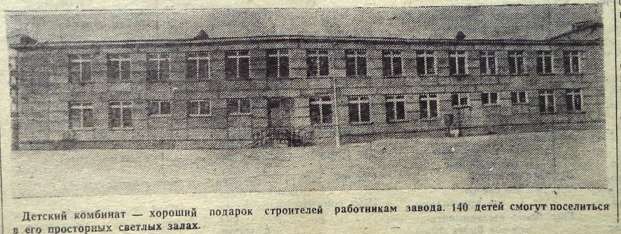 Физкультурная-ФОТО-67-Заводская жизнь-1971-16 февраля-2-min