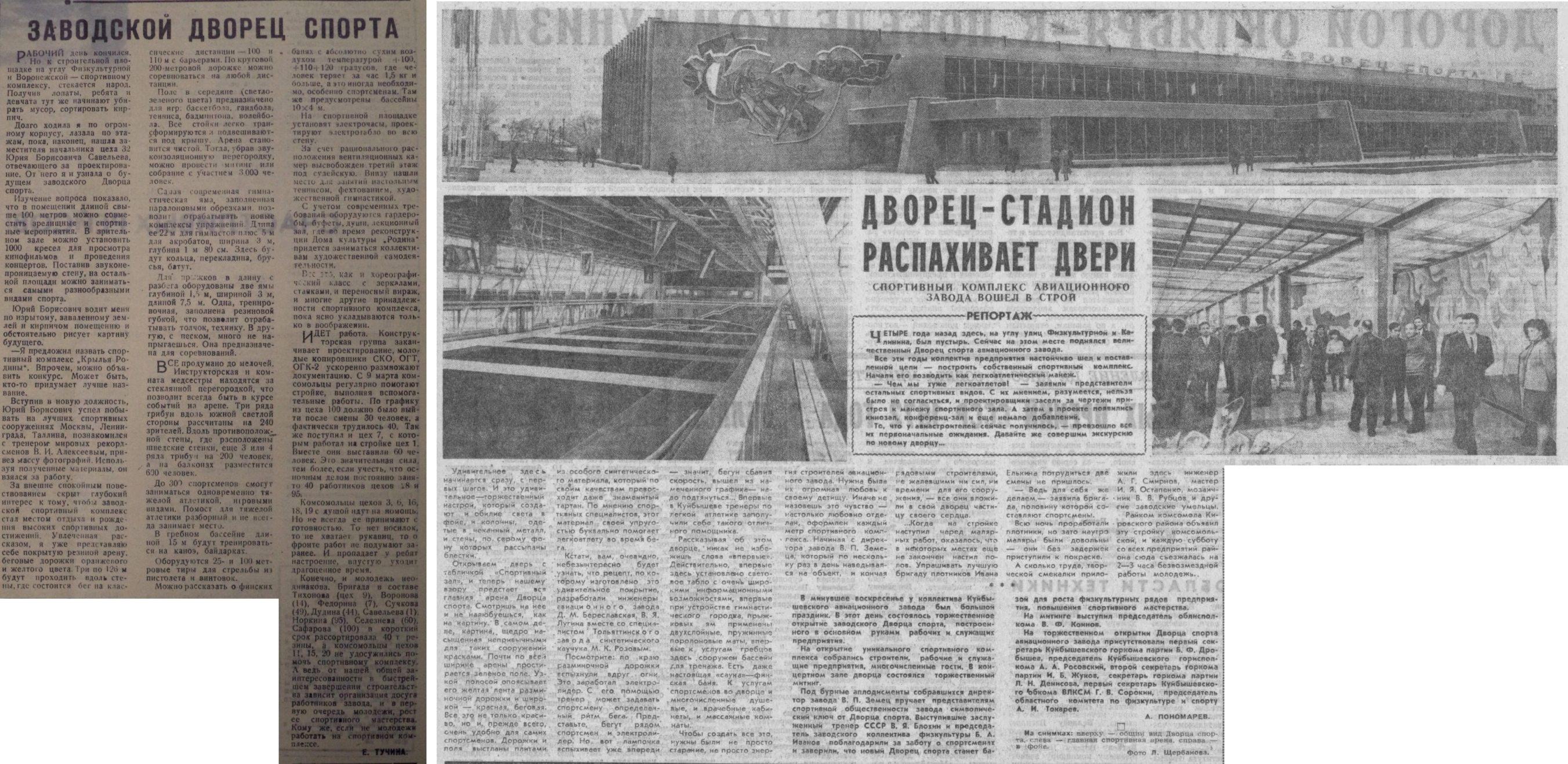 Физкультурная-ФОТО-71-За ударные темпы-1971-2 апреля-min