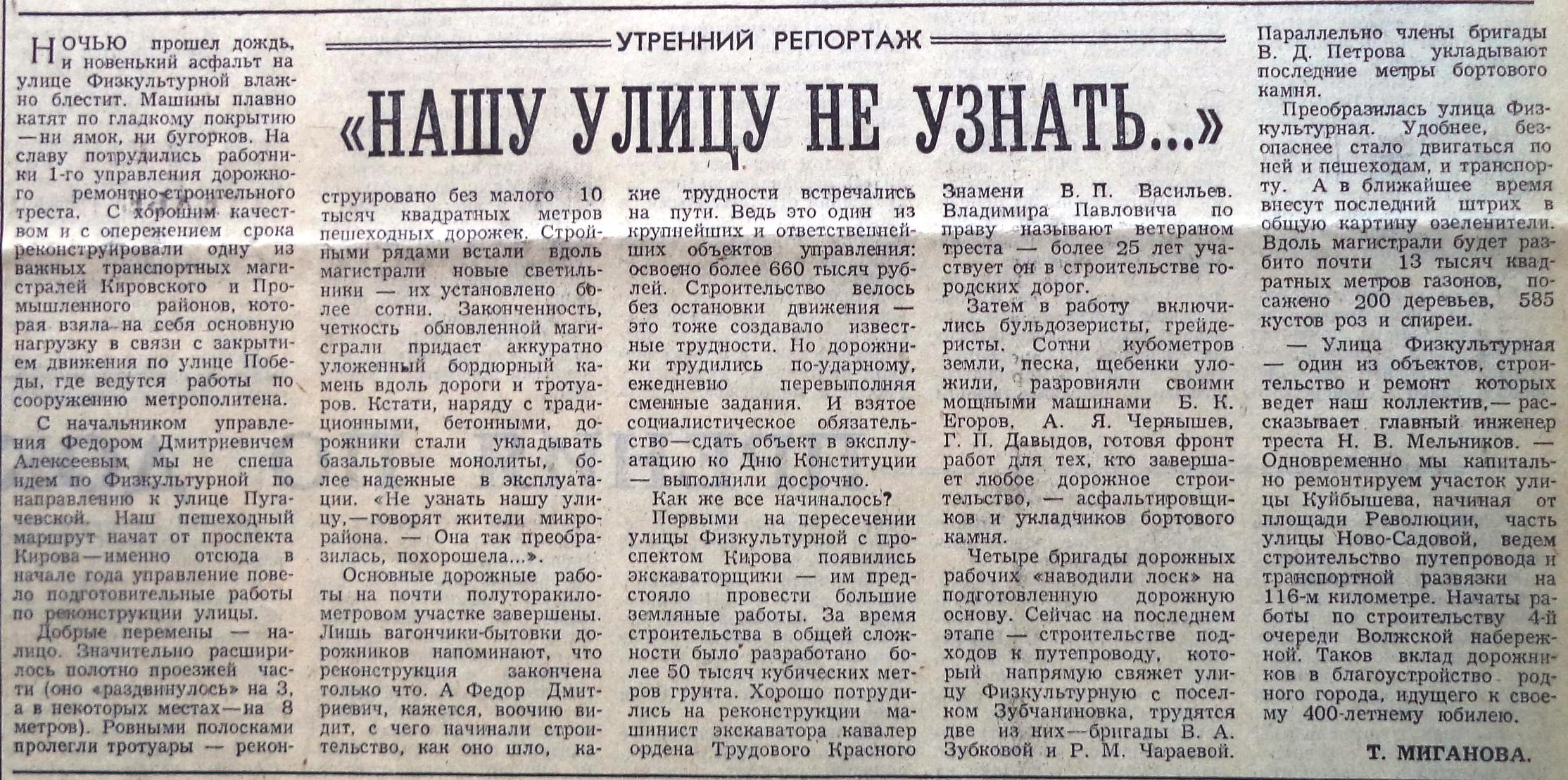 Физкультурная-ФОТО-81-ВЗя-1984-09-25-благ-во ул. Физк-min