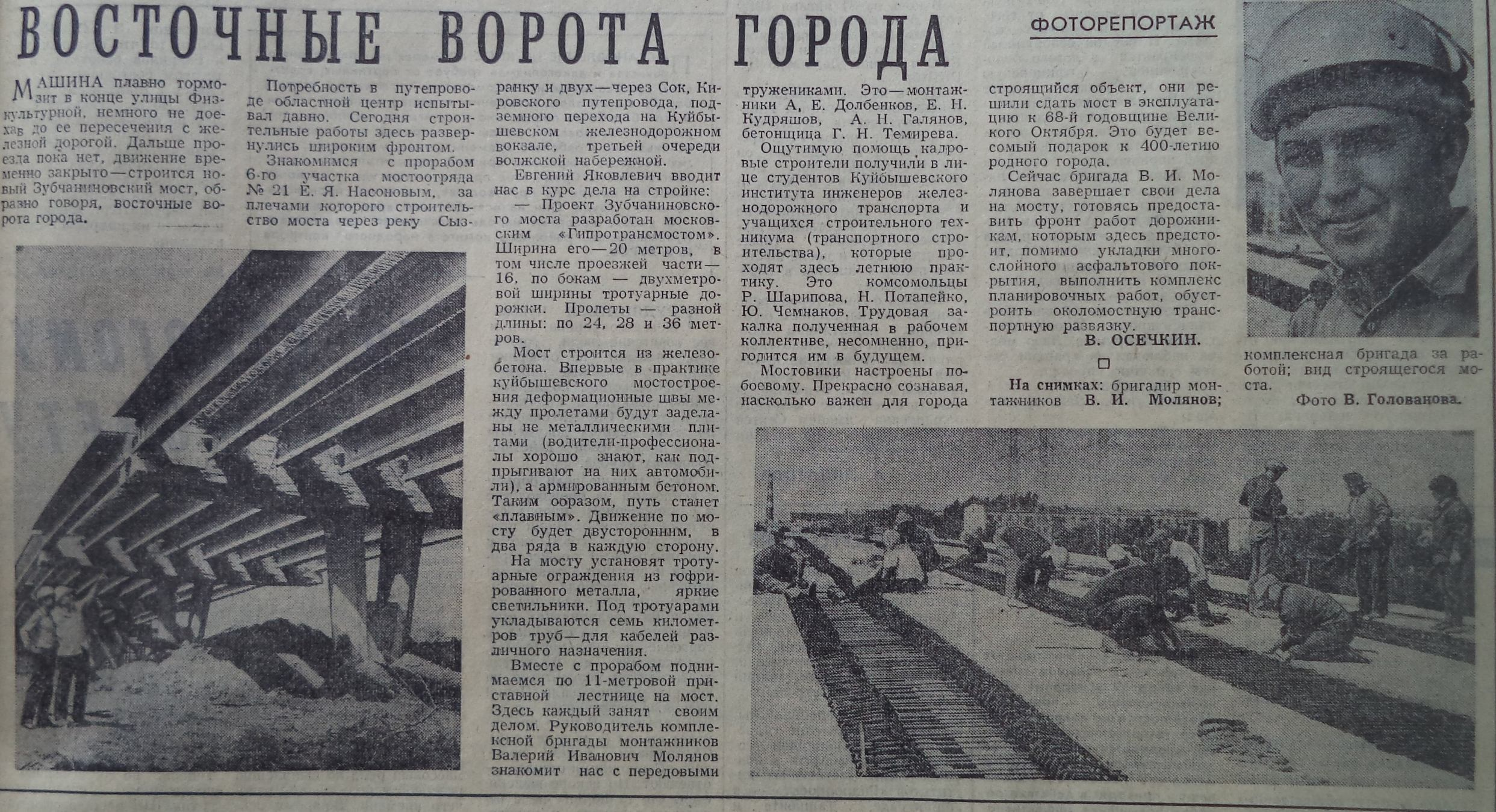 Физкультурная-ФОТО-82-ВЗя-1985-07-11-стр-во путепровода на Физк-min