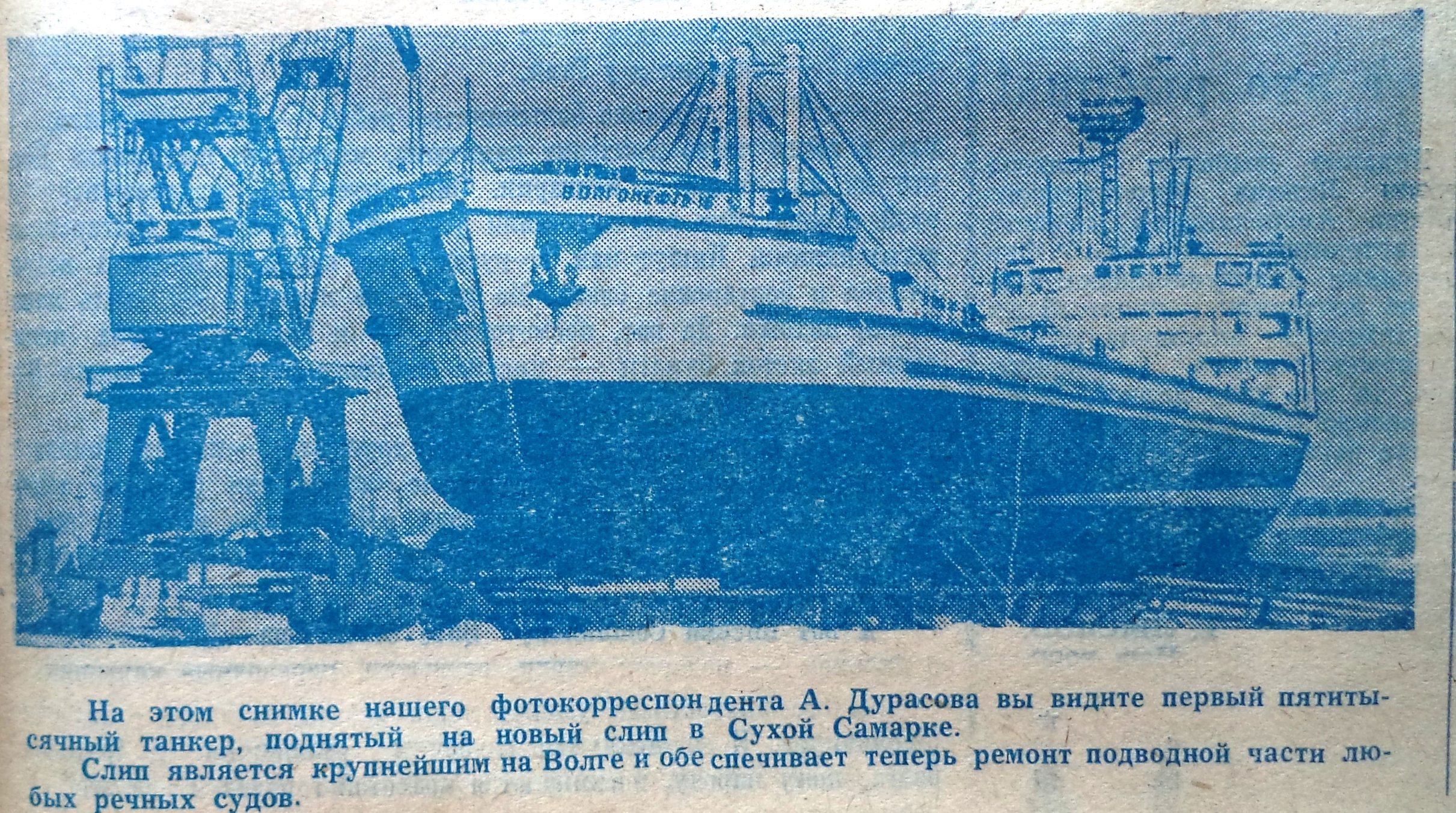 Флотская-ФОТО-01-Советский Танкер-1968-1 мая-min