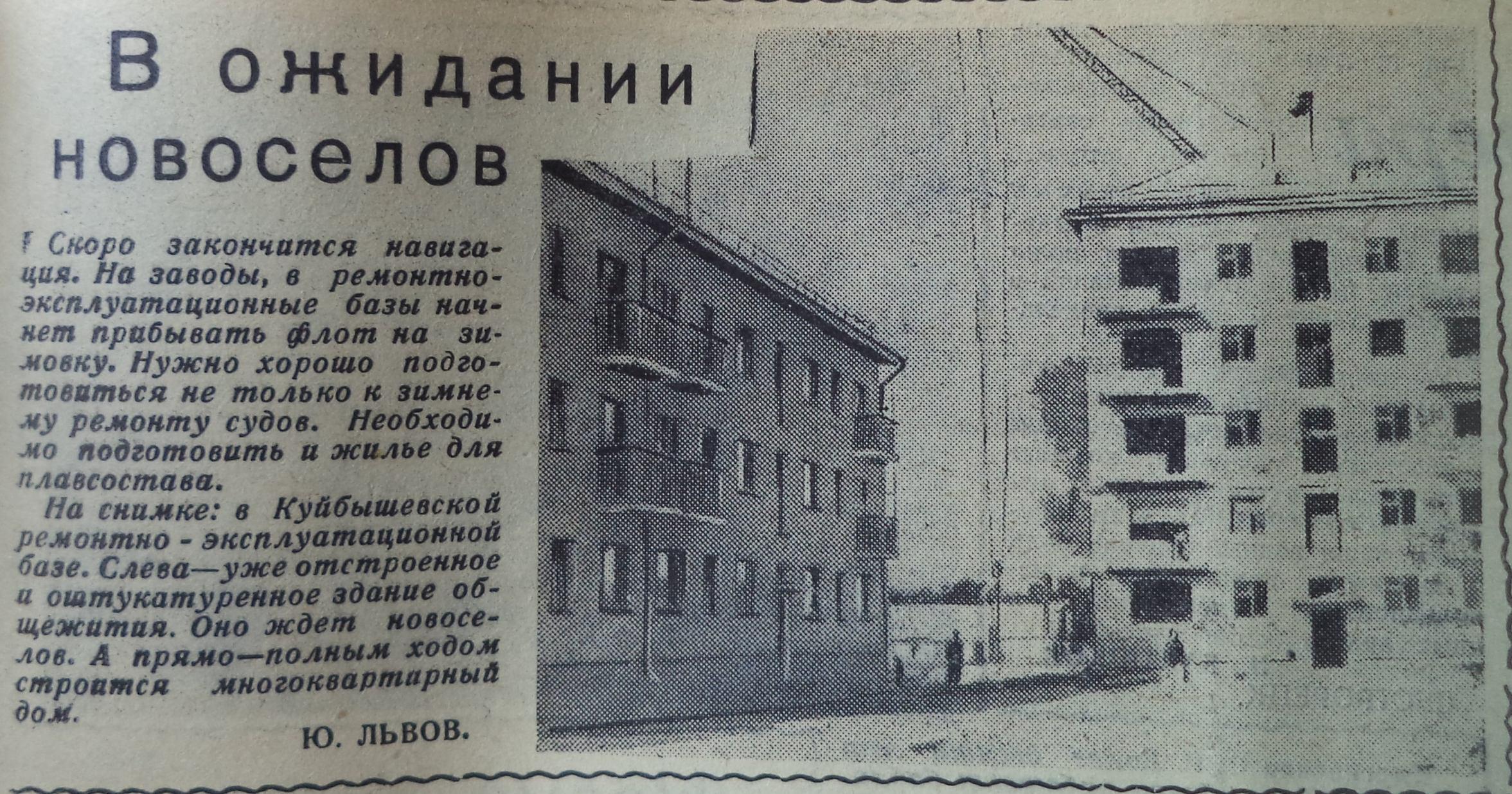 Флотская-ФОТО-02-Советский Танкер-1962-16 октября-дом № 1