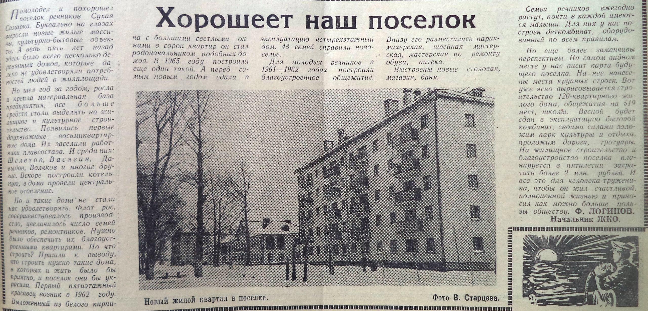 Флотская-ФОТО-05-Советский Танкер-1966-26 февраля-дома №№ 1_3_5_7